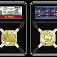 售源泰评级97分武夷山纪念币