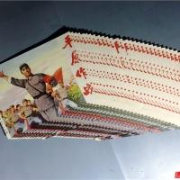 平原作战(封面).....30张合售