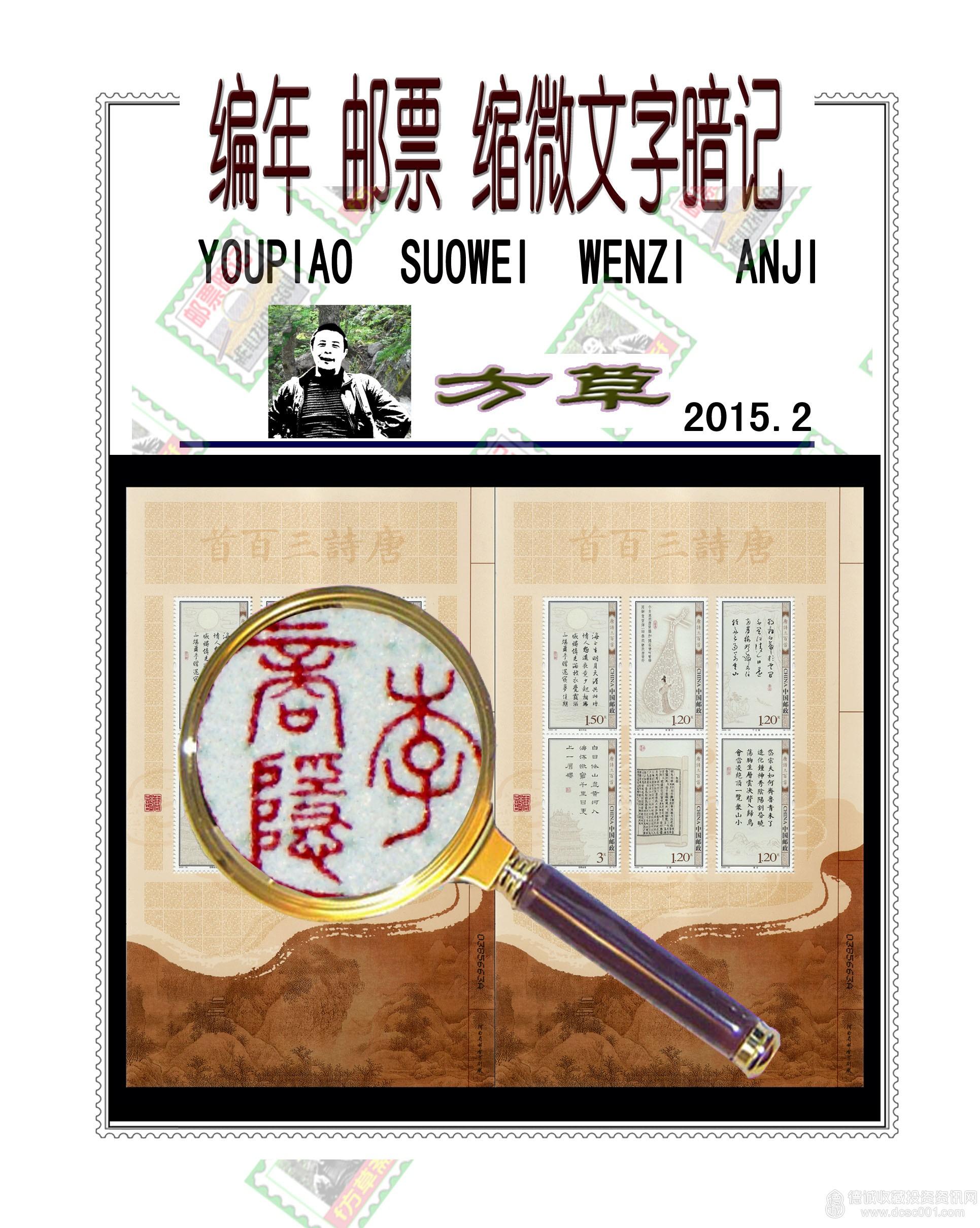 1、编年邮票暗记100-1封面.jpg