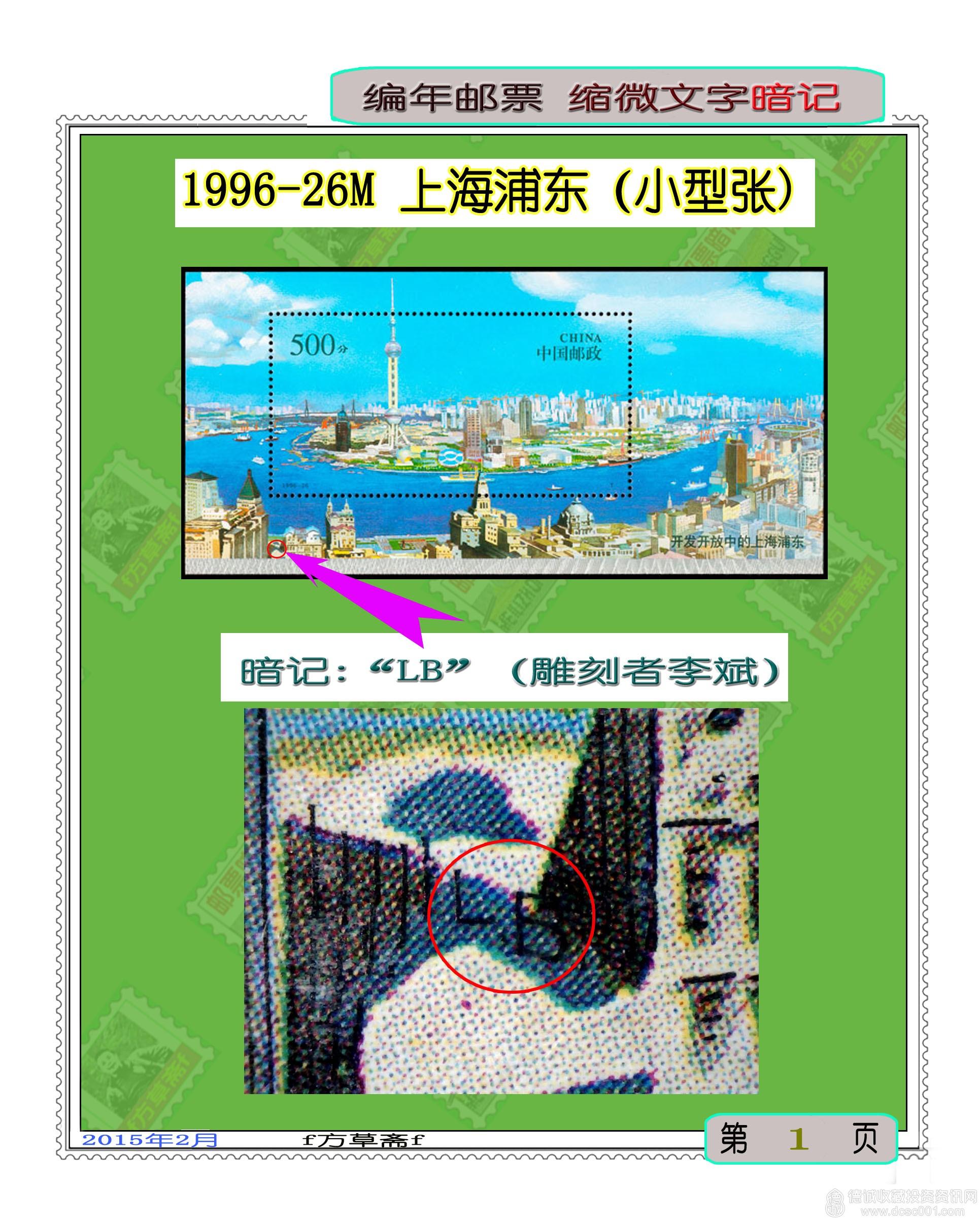 1996-26M上海浦东(小型张).jpg