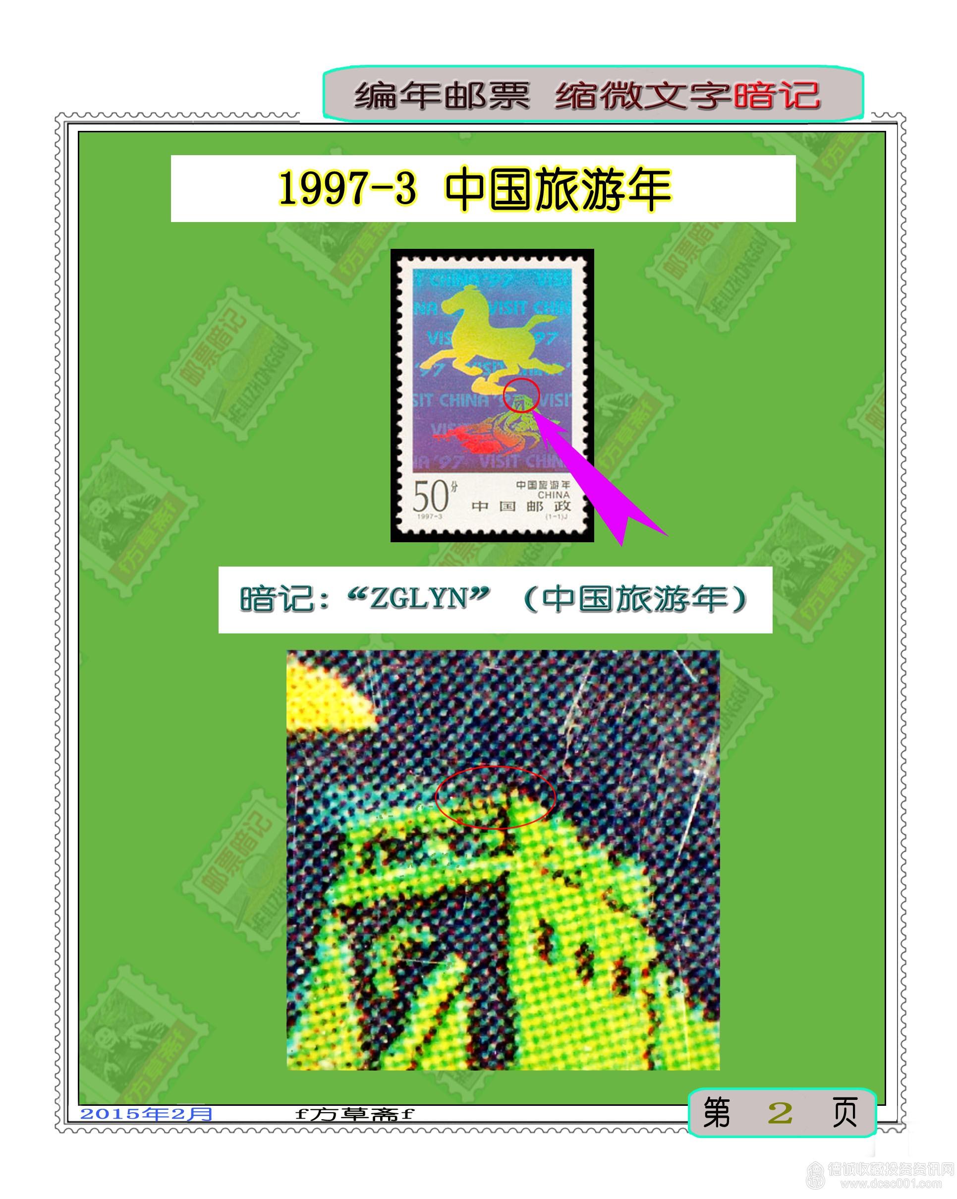 1997-3 中国旅游年.jpg