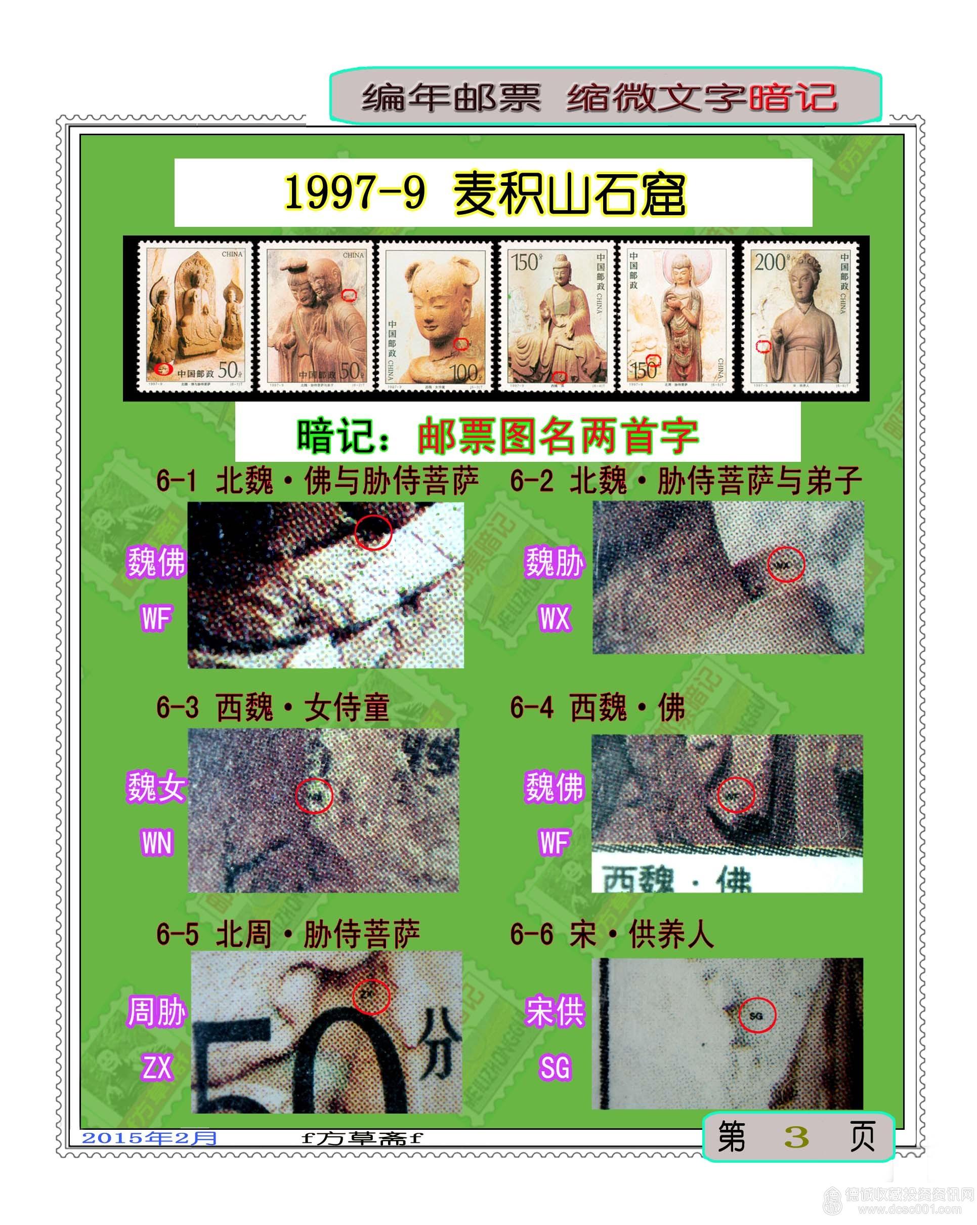 1997-9 麦积山石窟(T).jpg