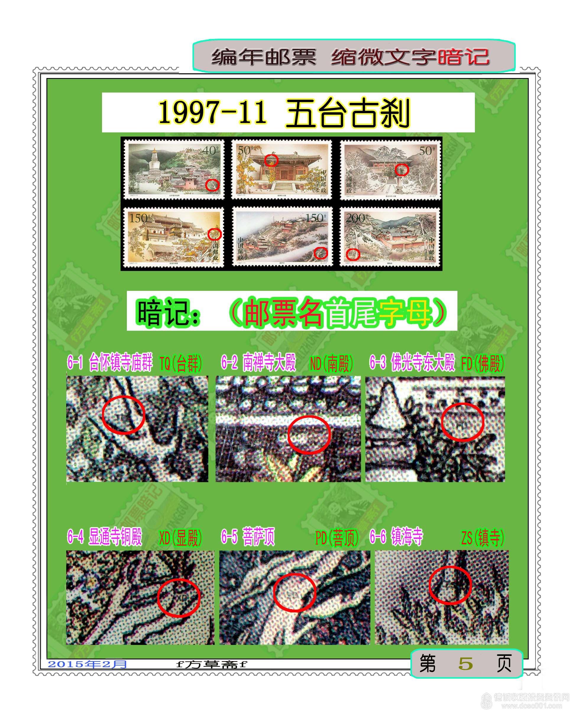 1997-11 五台古刹(T).jpg