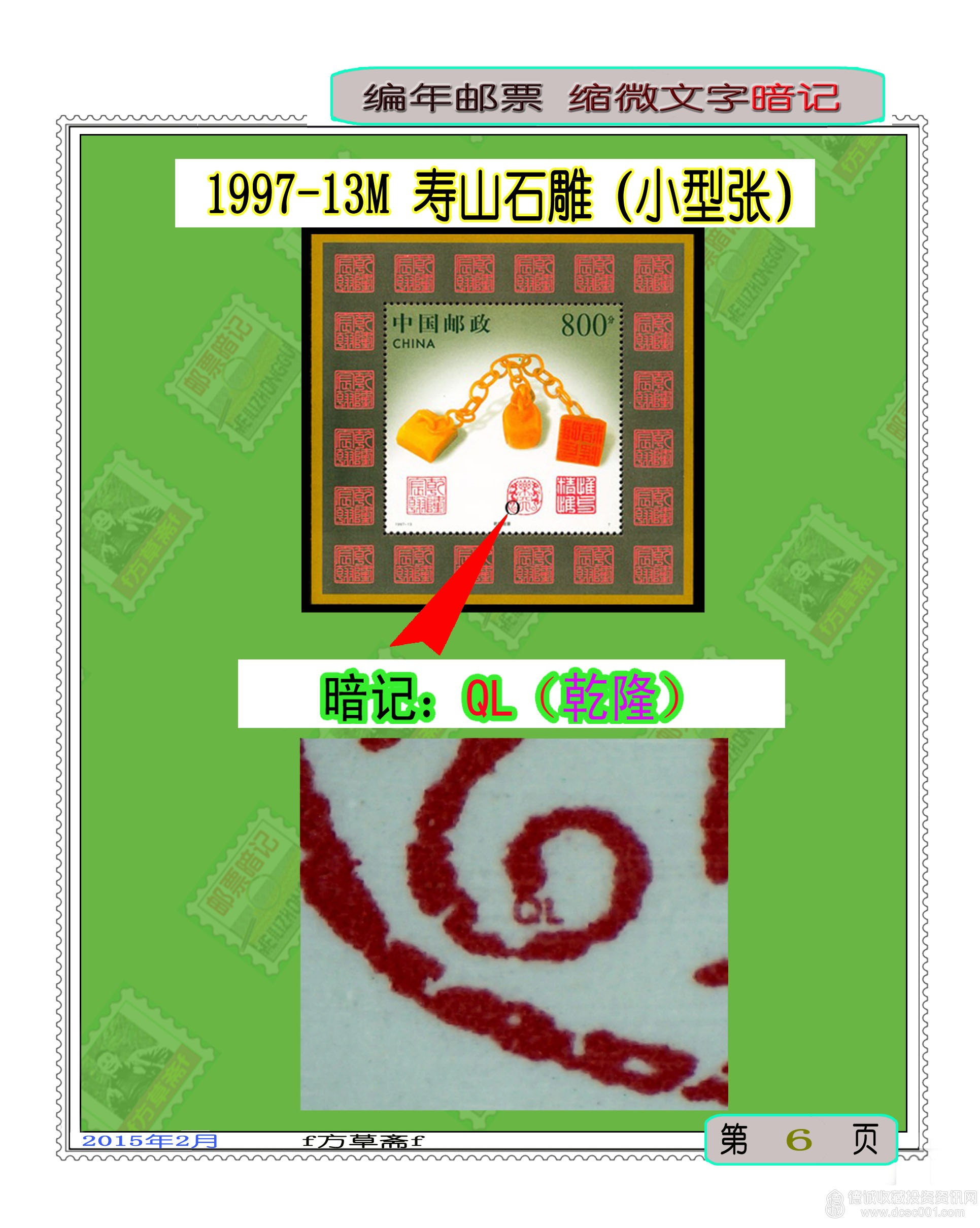 1997-13M 寿山石雕(小型张)(T).jpg