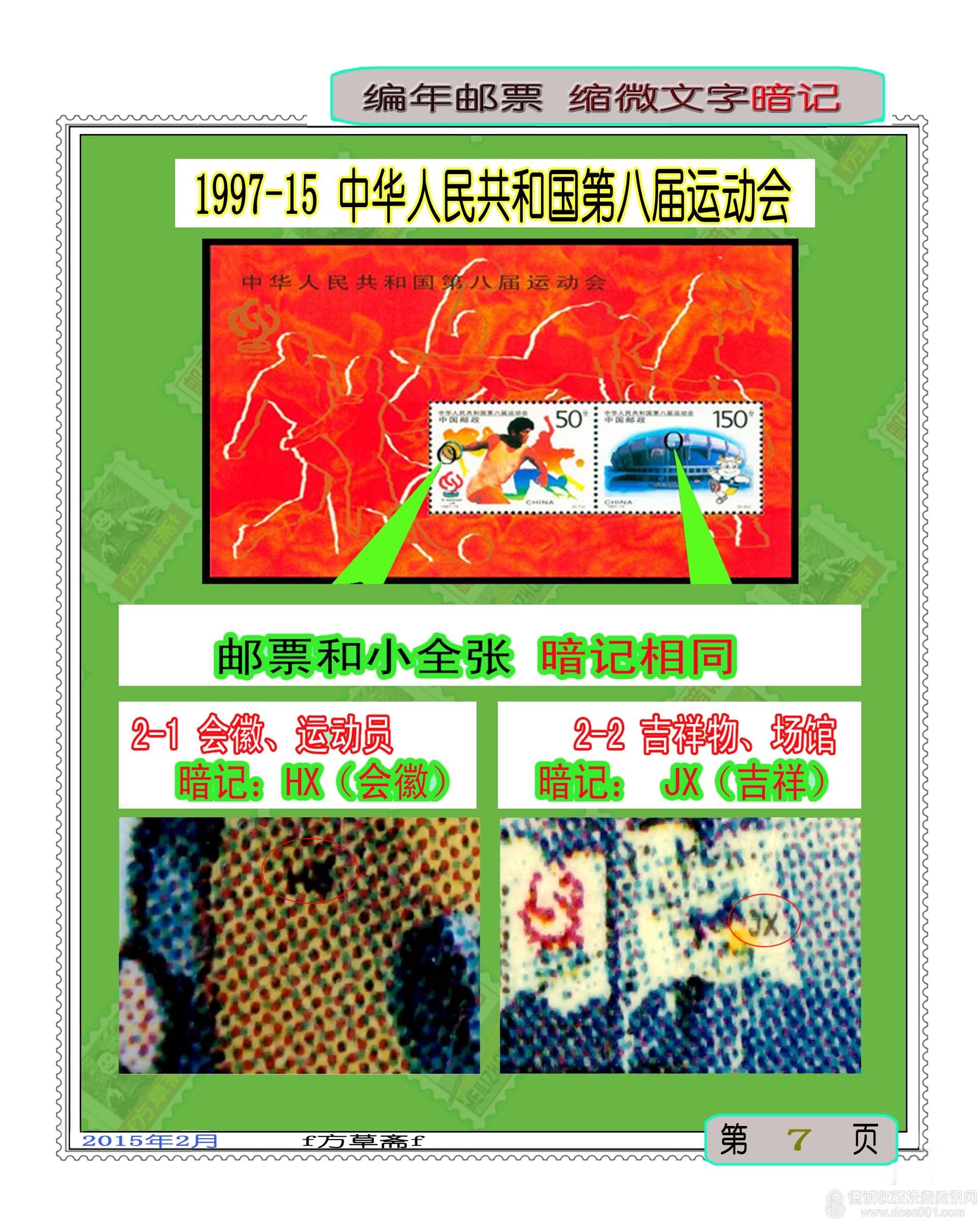 1997-15 中华人民共和国第八届运动会(J).jpg