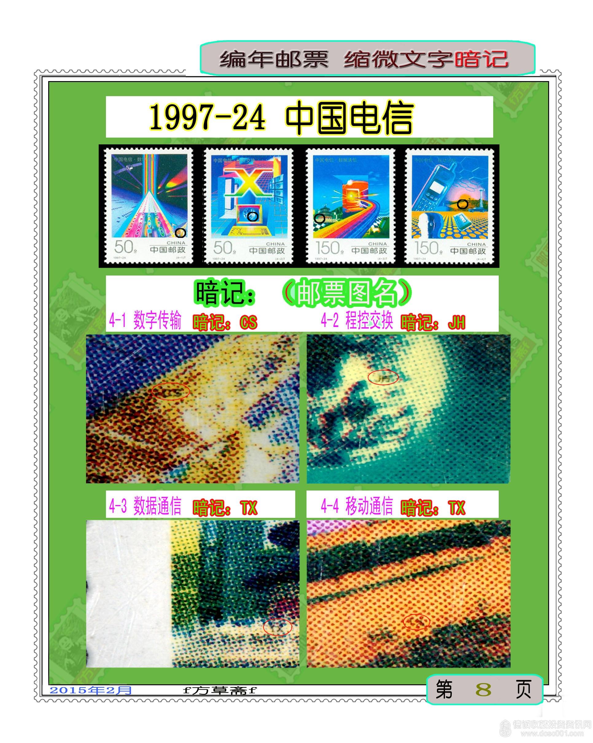 1997-24 中国电信(T).jpg