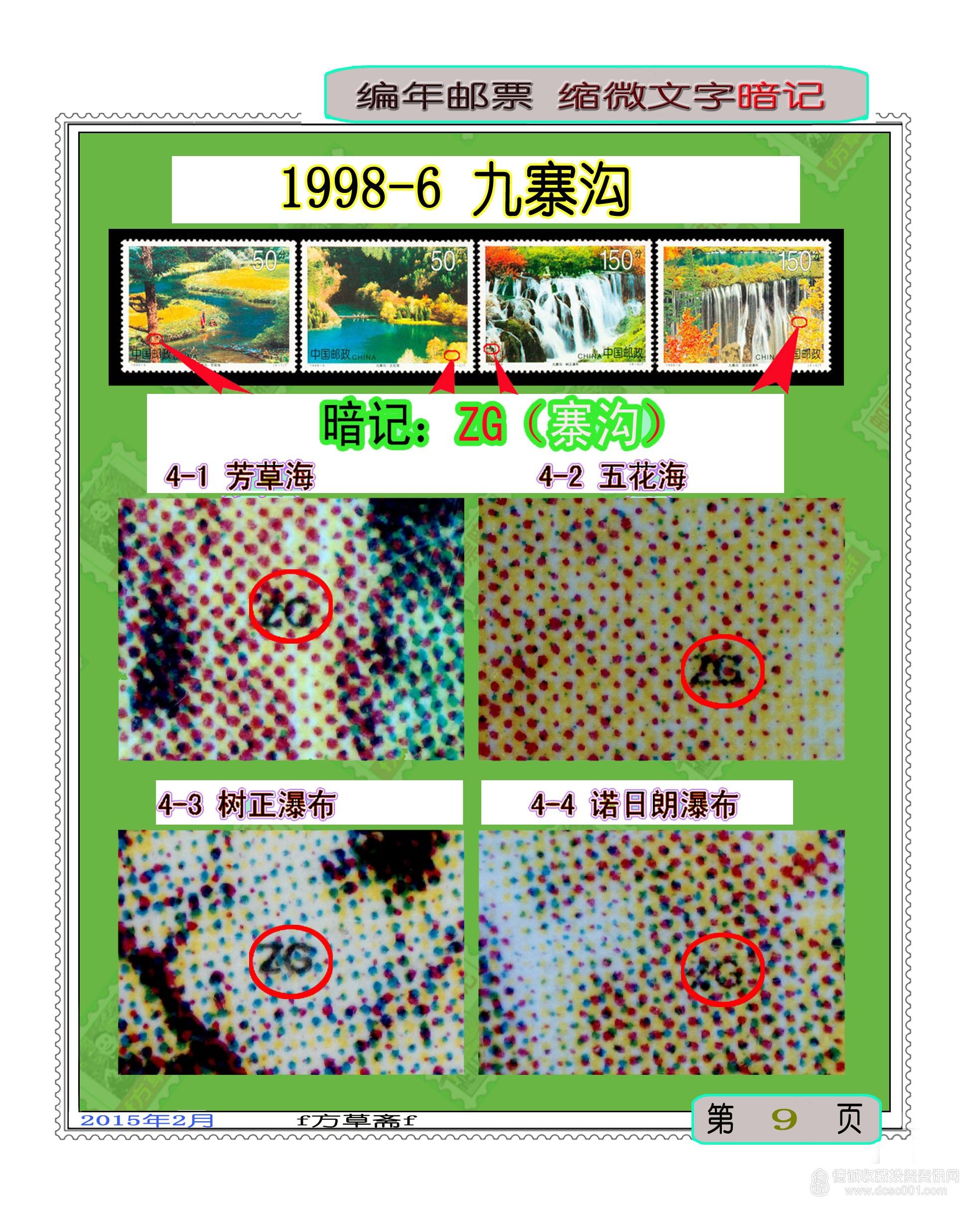 1998-6 九寨沟 (T).jpg