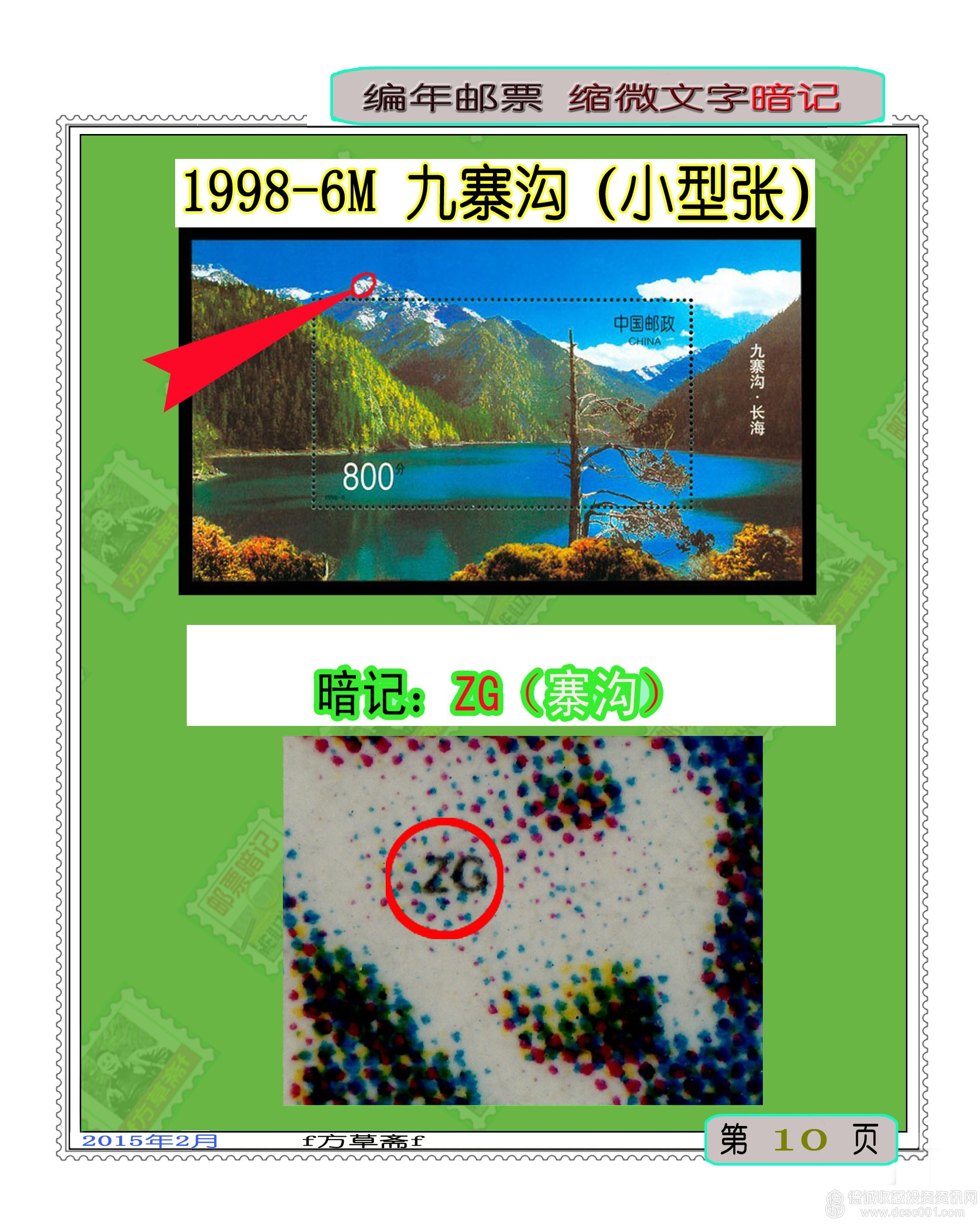 1998-6M 九寨沟(小型张)(T).jpg