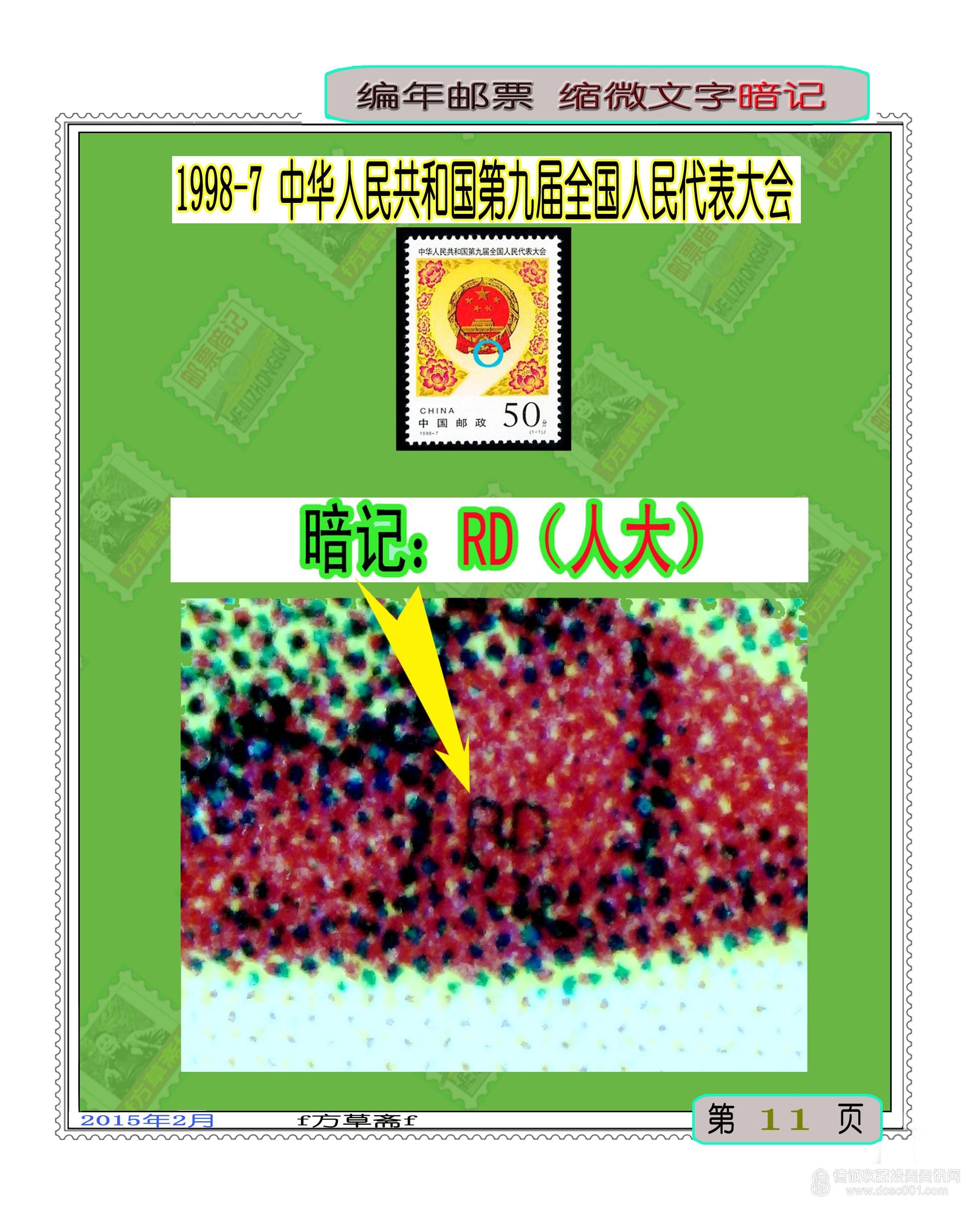1998-7 中华人民共和国第九届全国人民代表大会(J).jpg