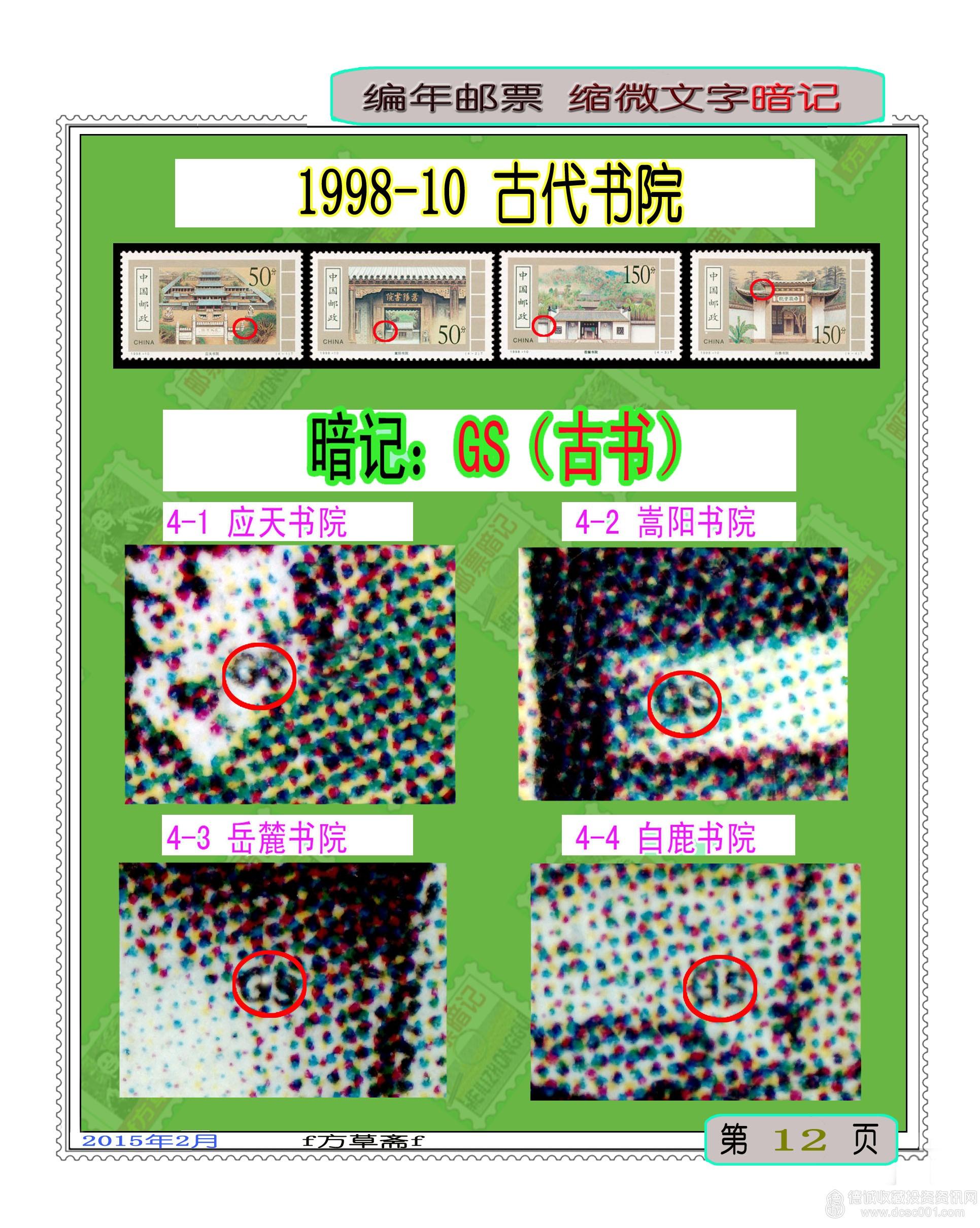 1998-10 古代书院(T).jpg