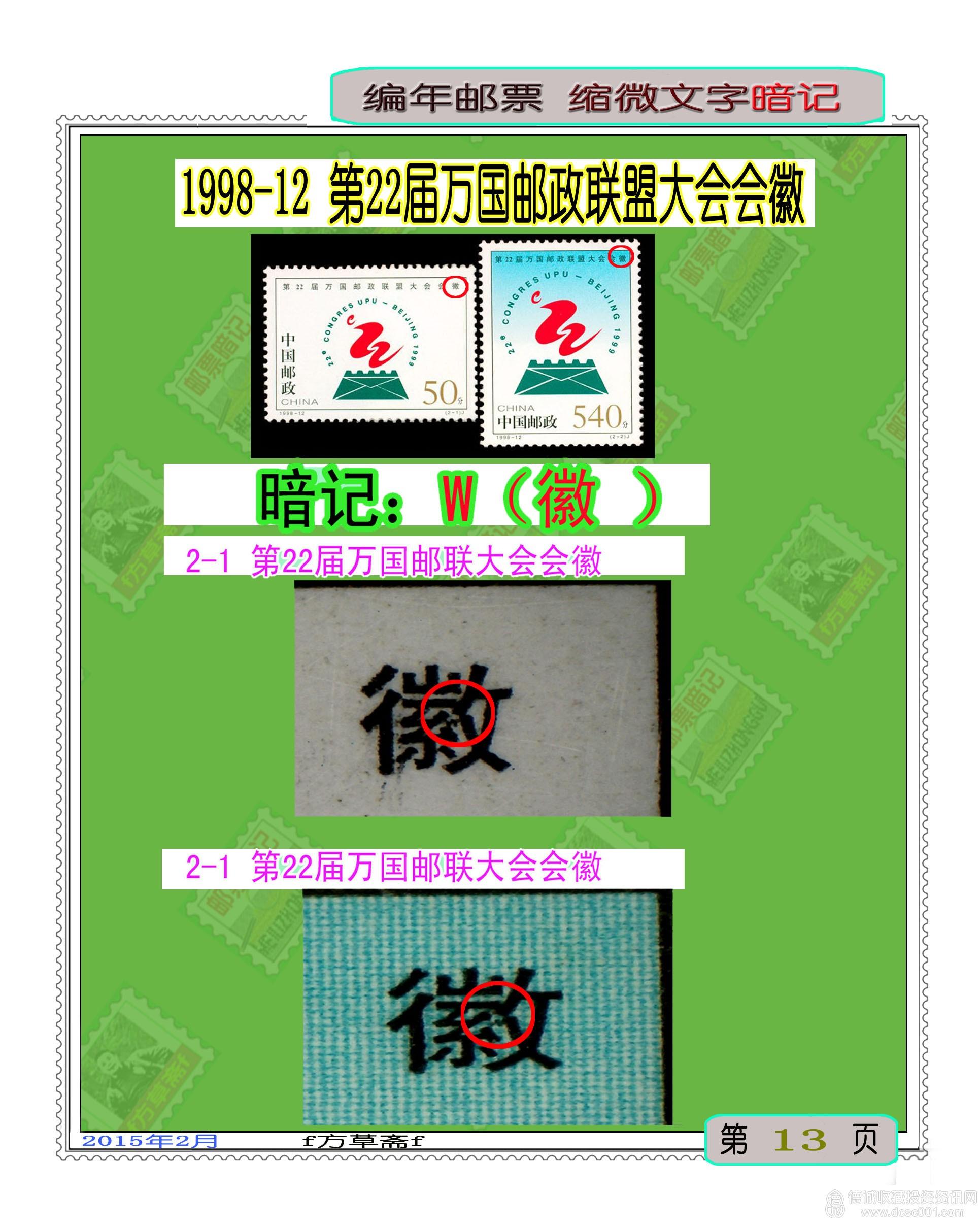 1998-12 第22届万国邮政联盟大会会徽(J).jpg
