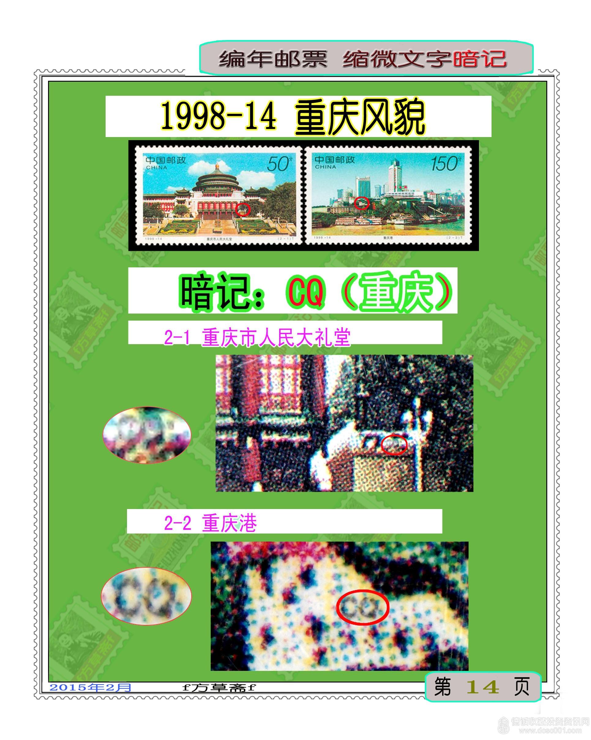 1998-14 重庆风貌(T).jpg