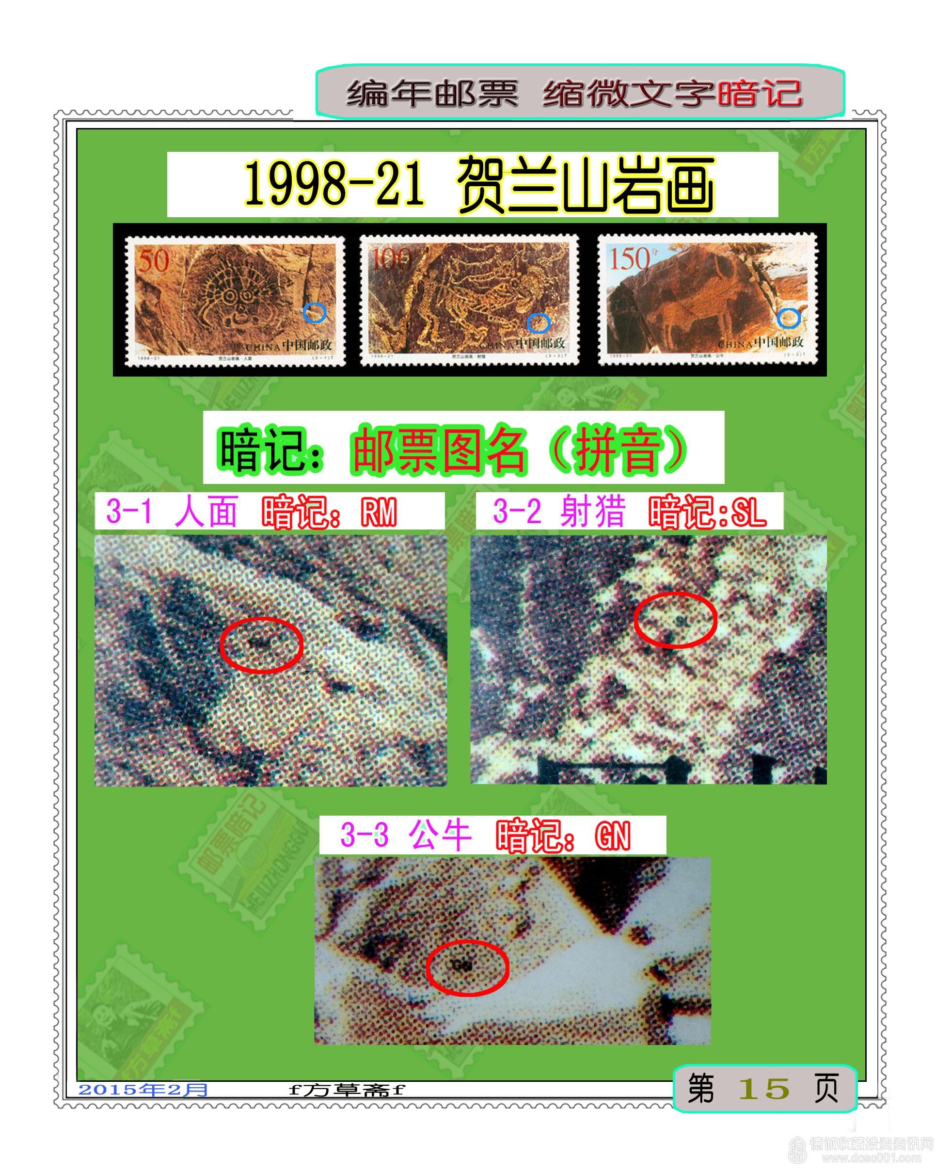 1998-21 贺兰山岩画(T).jpg