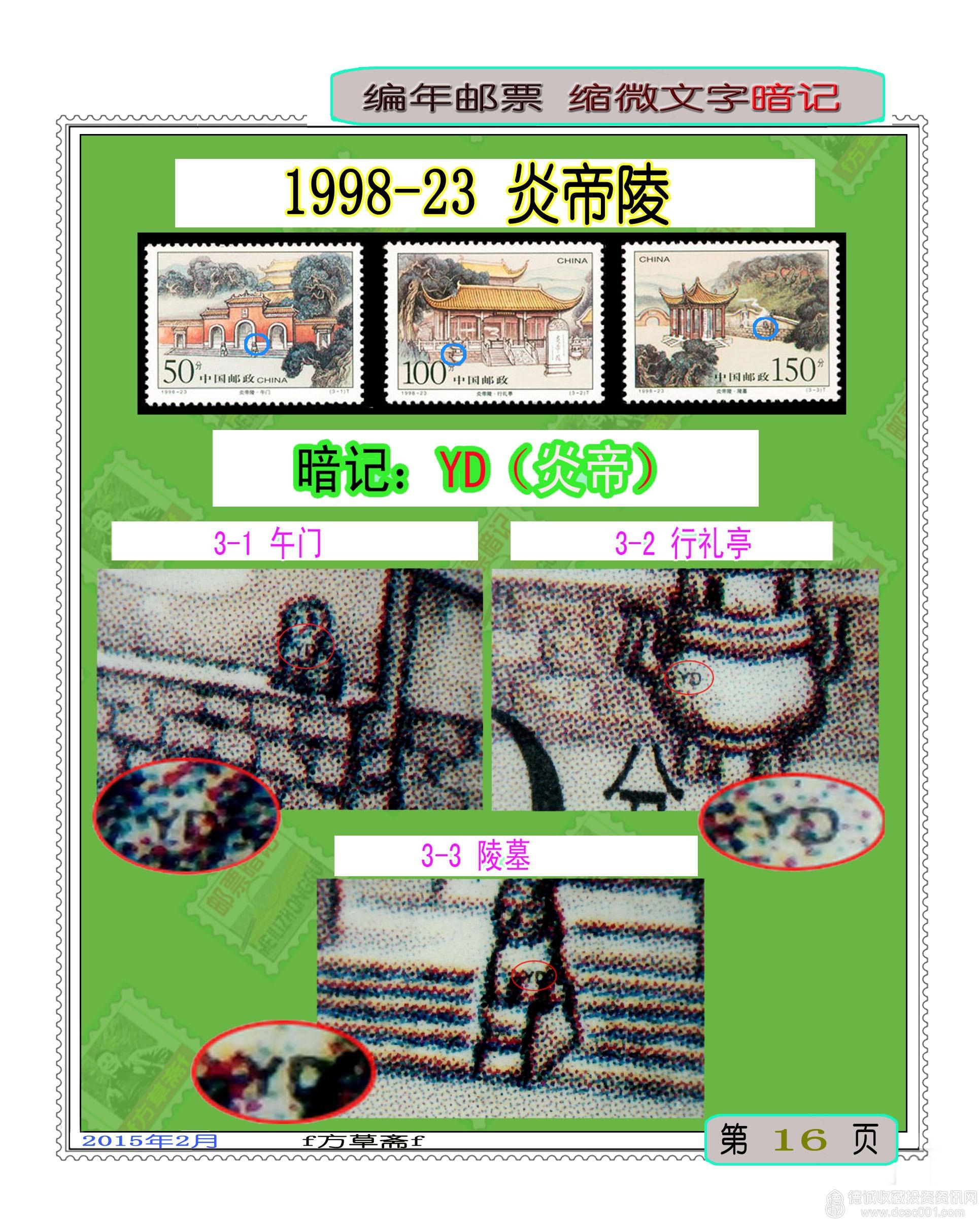 1998-23 炎帝陵(T).jpg