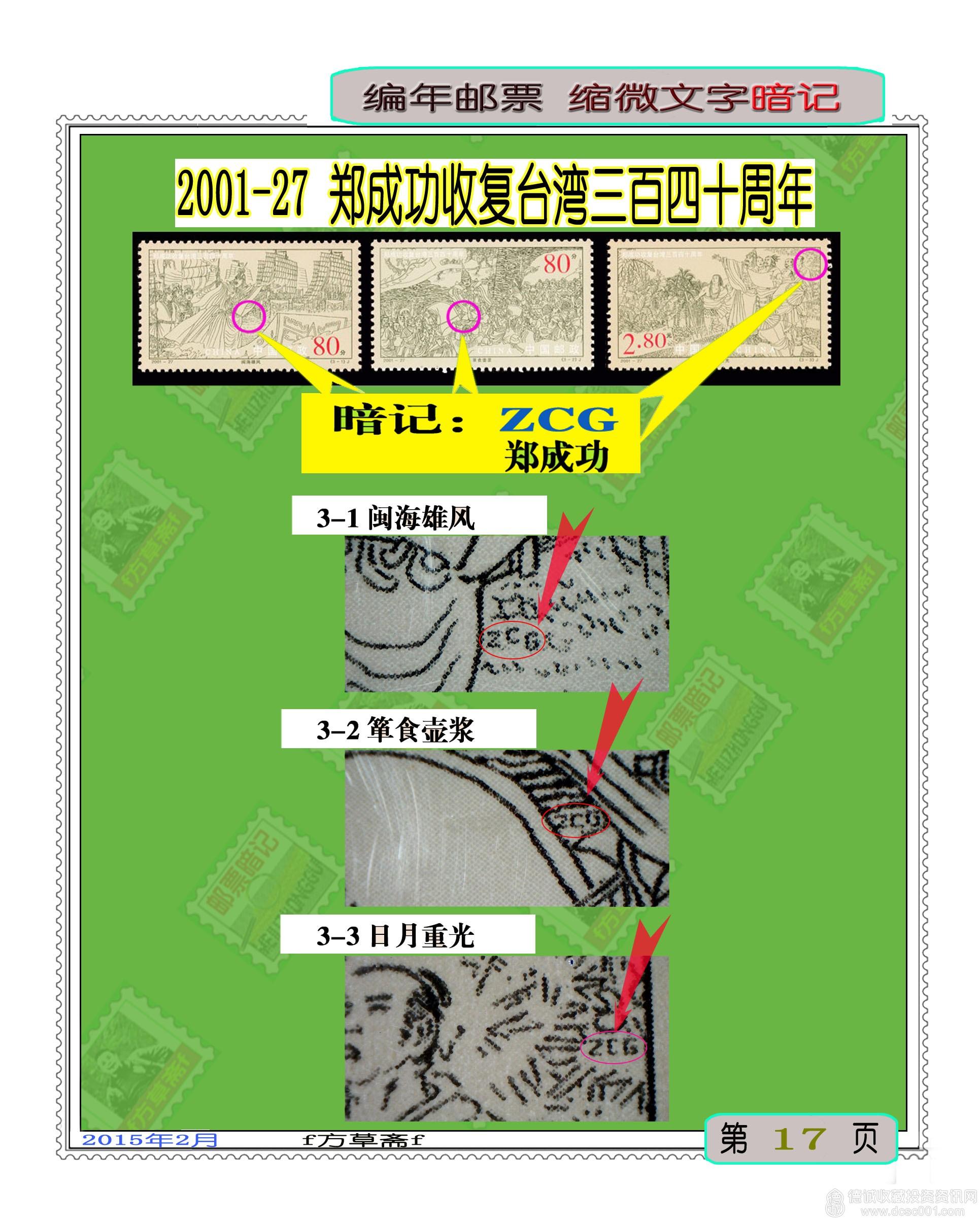 2001-27-郑成功收复台湾.jpg