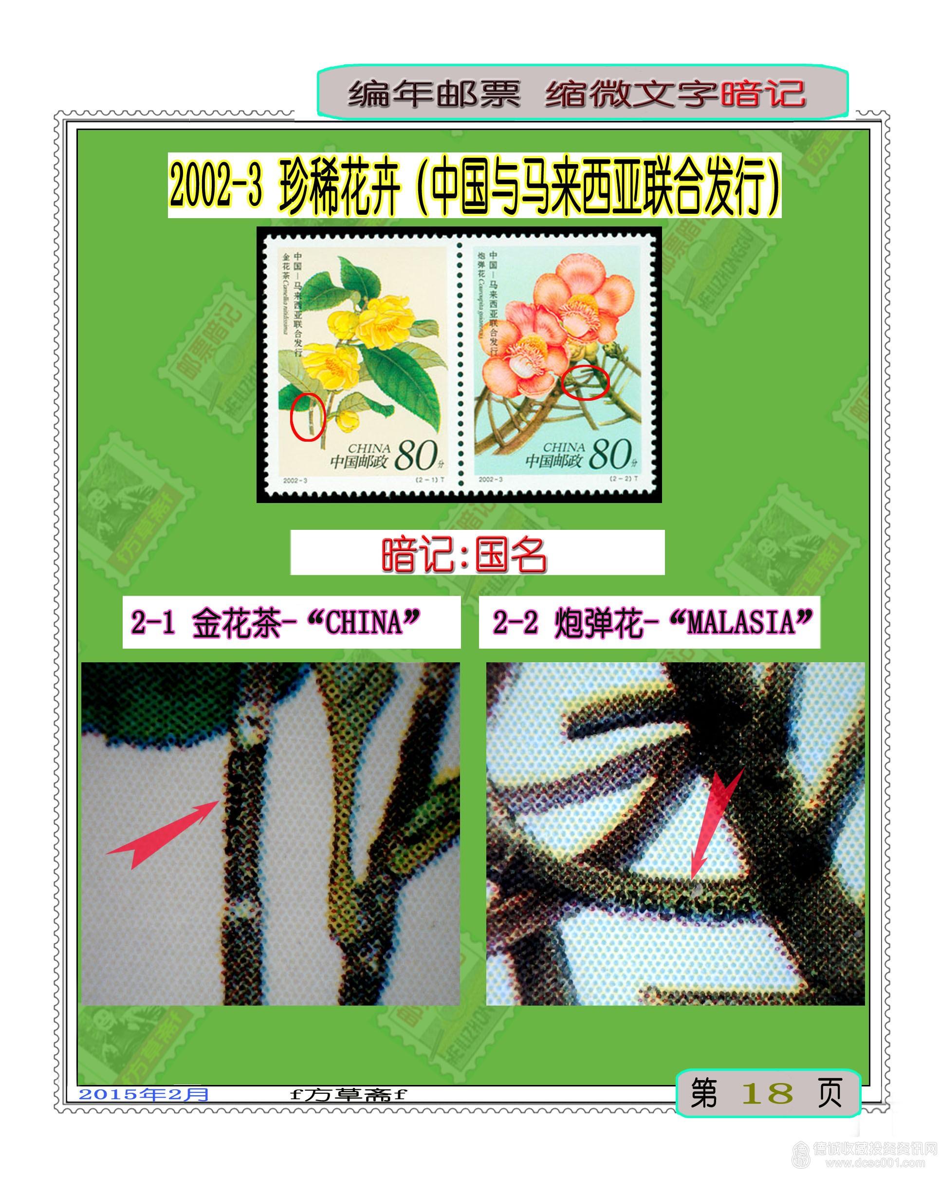 2002-3珍惜花卉-1.jpg