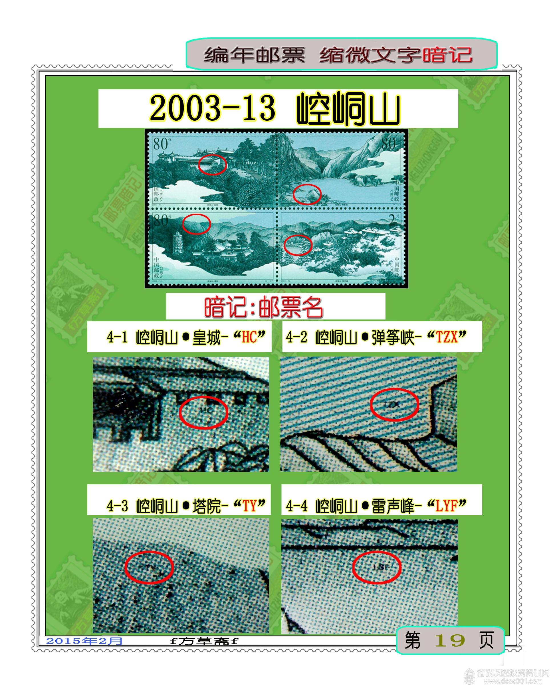 2003-13崆峒山-1.jpg
