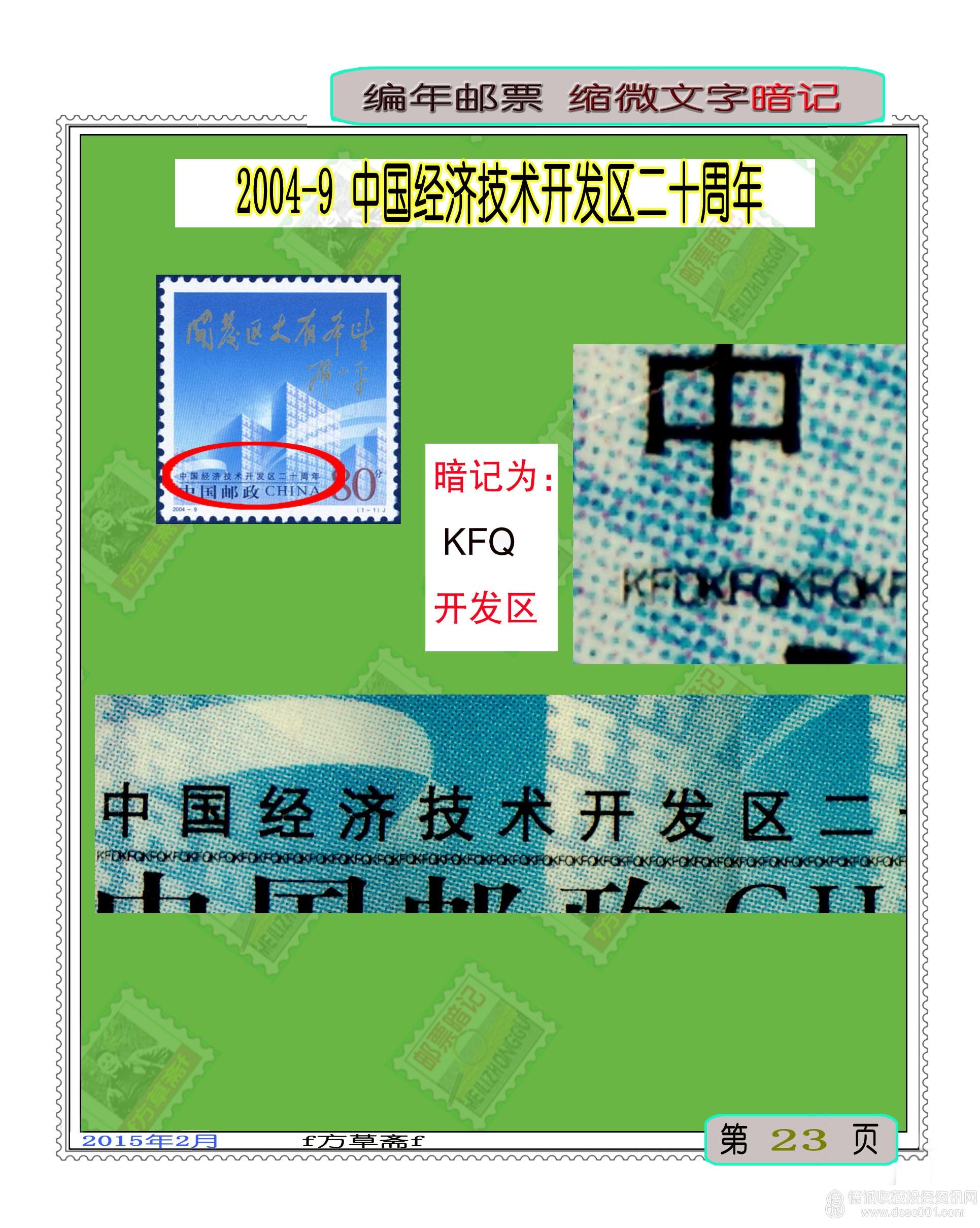 2004-9 中国经济技术开发区二十周年.jpg