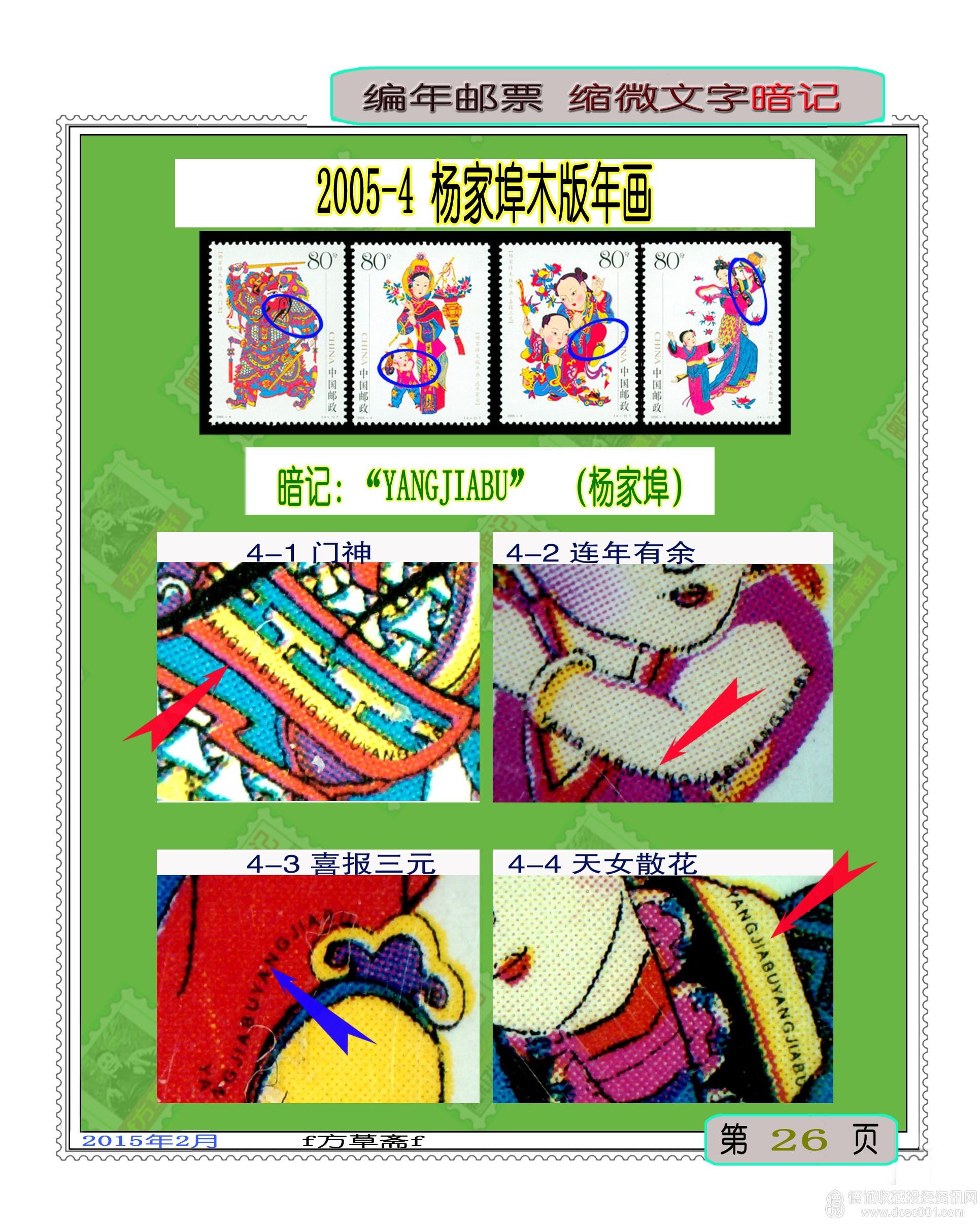 2005-4 杨家埠木版年画.jpg