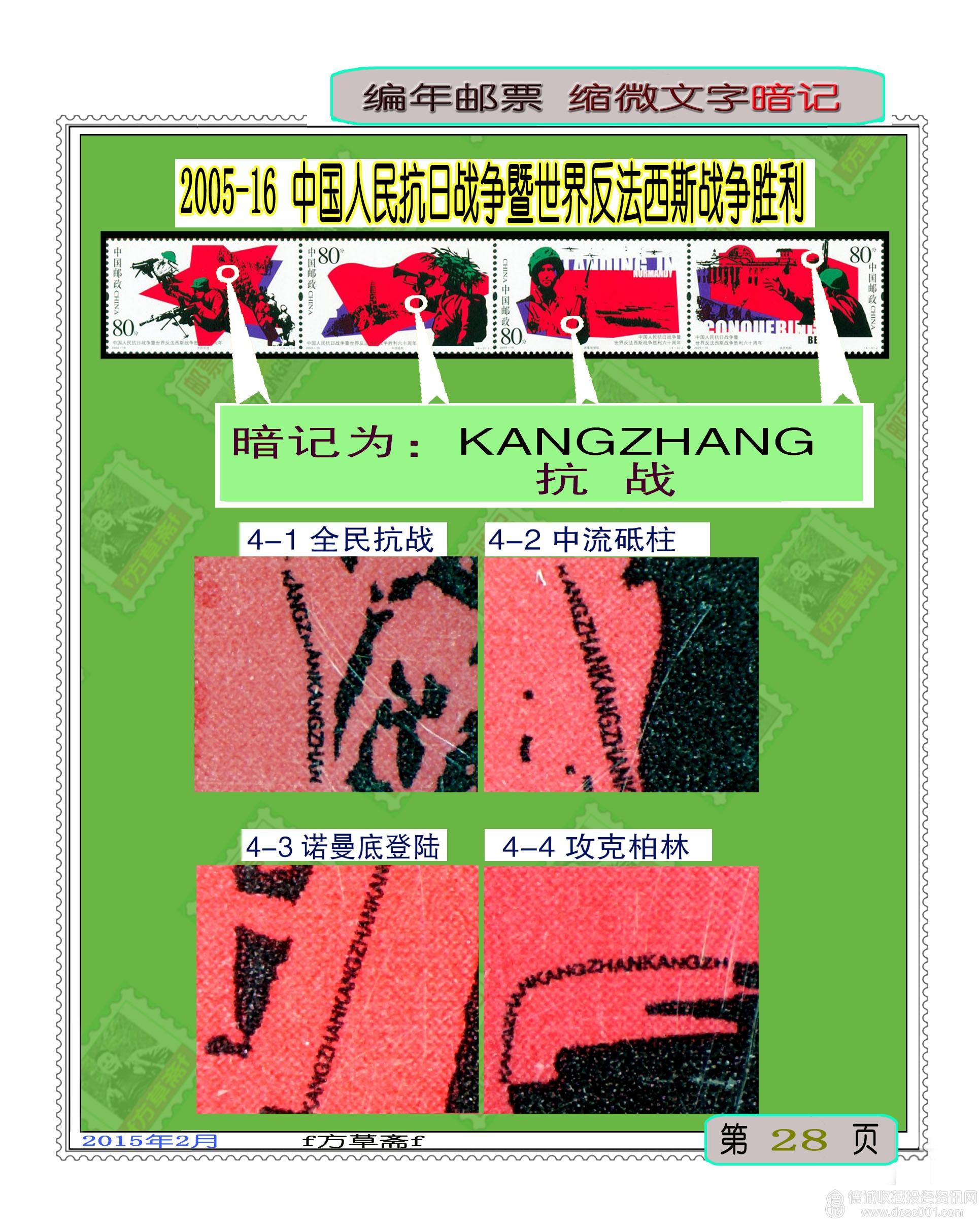 2005-16 中国人民抗日战争暨世界反法西斯战争胜利六十周年.jpg