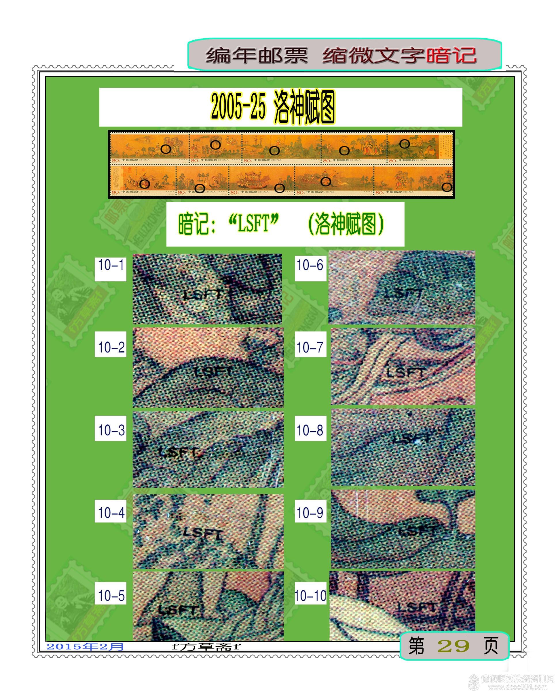 2005-25 洛神赋图.jpg