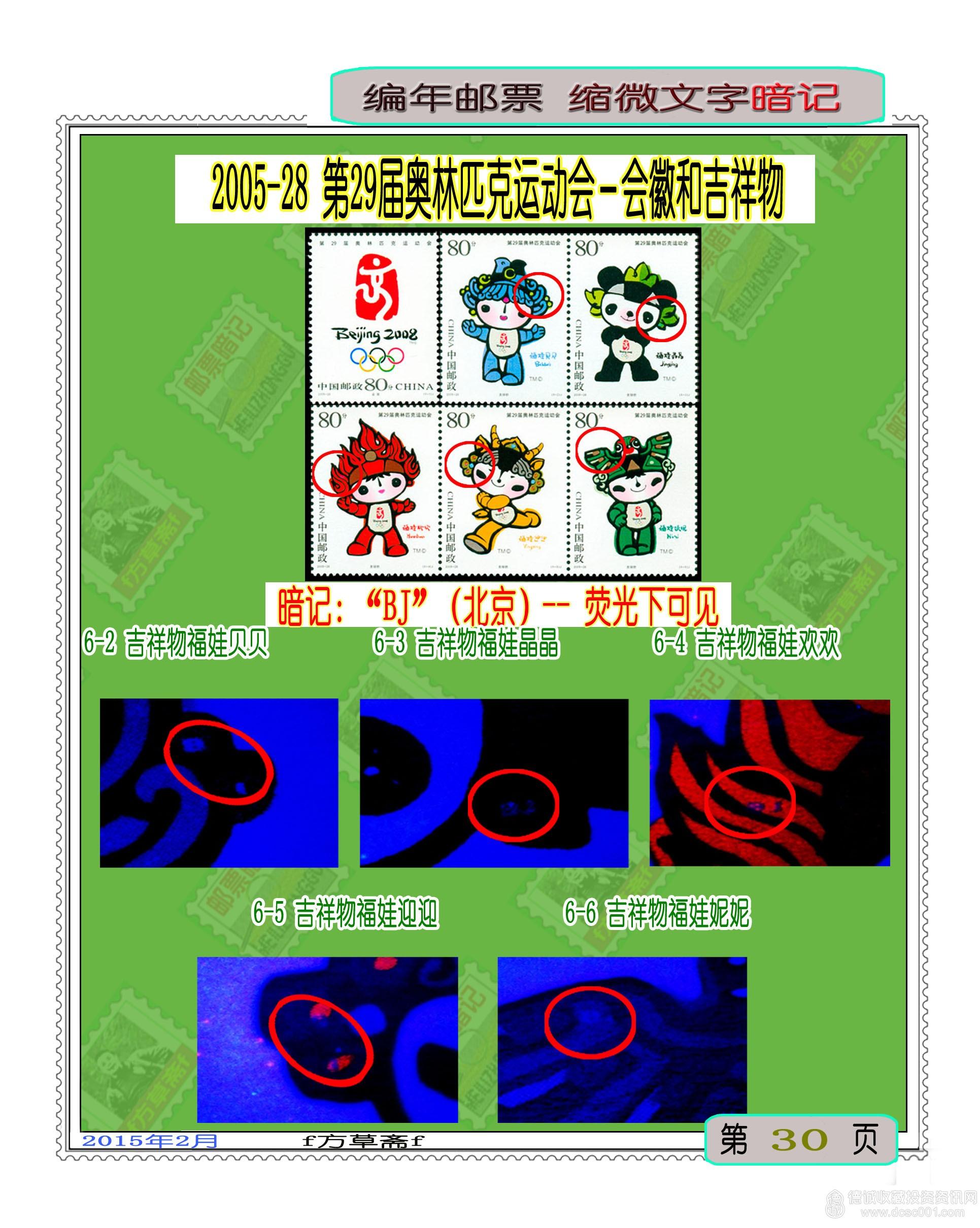 2005-28 第29届奥林匹克运动会-会徽和吉祥物.jpg