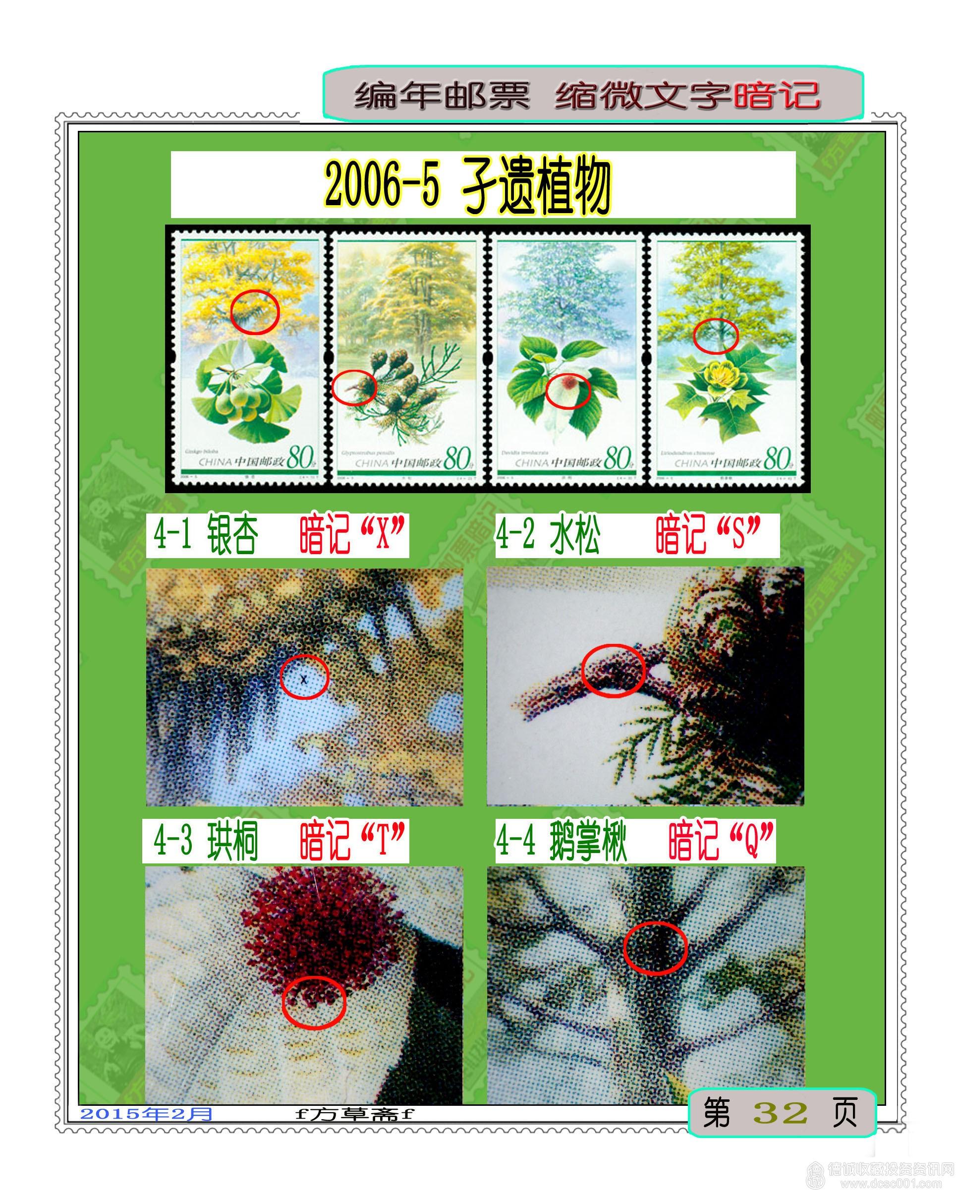2006-5《孑遗植物》1.jpg