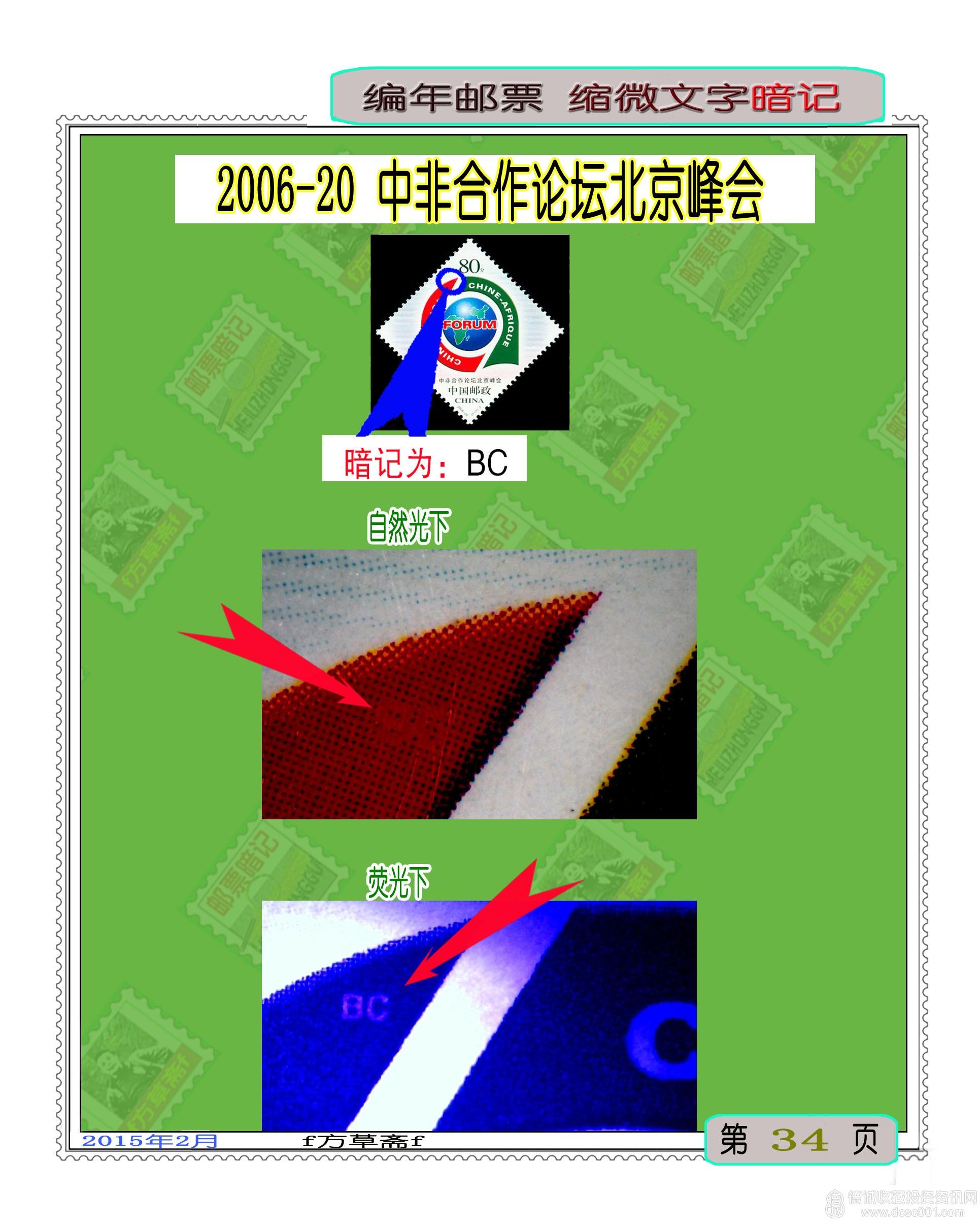 2006-20 中非合作论坛北京峰会.jpg