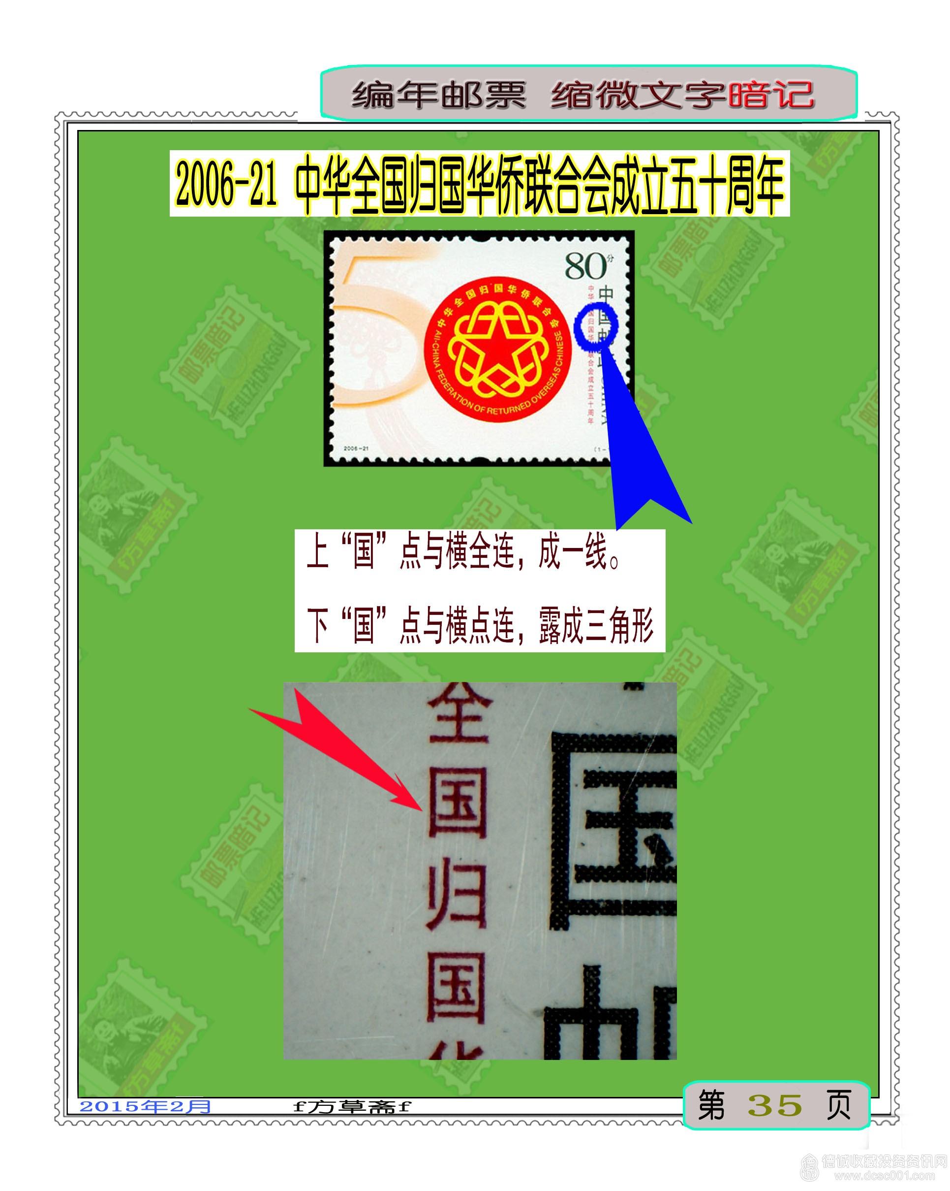 2006-21 中华全国归国华侨联合会成立五十周年.jpg