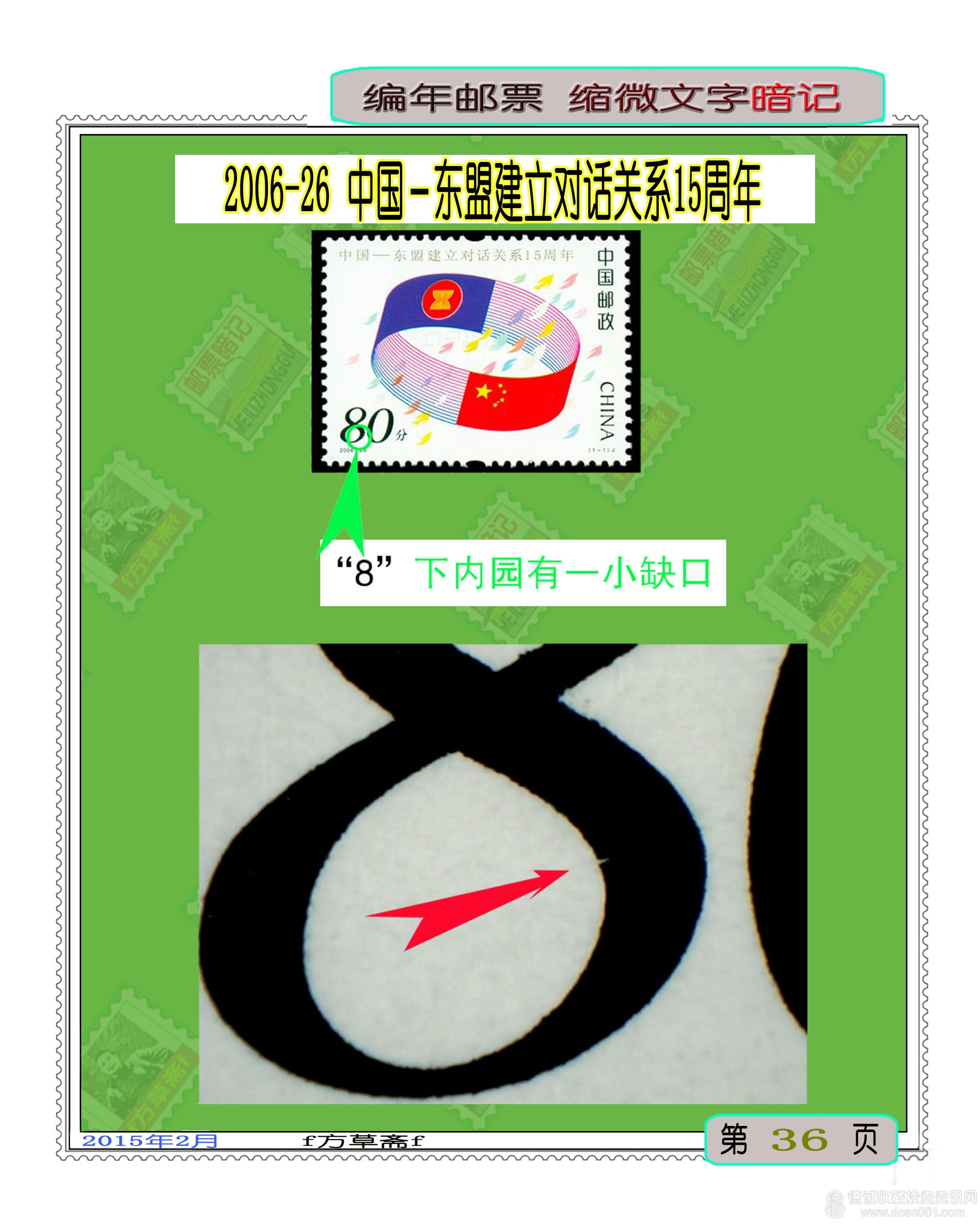 2006-26 中国-东盟建立对话关系15周年.jpg