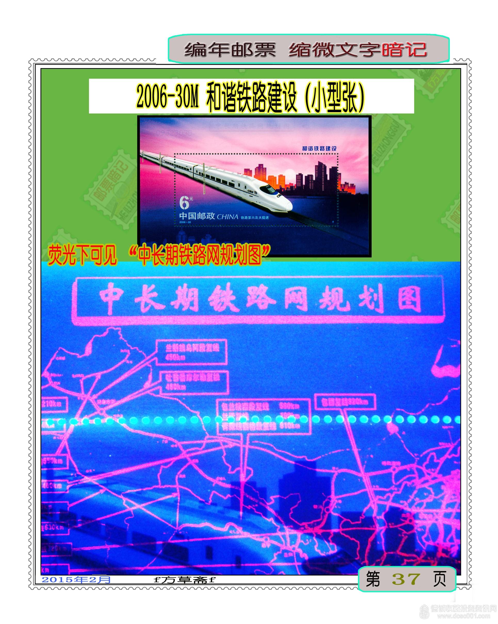 2006-30M 和谐铁路建设(小型张).JPG