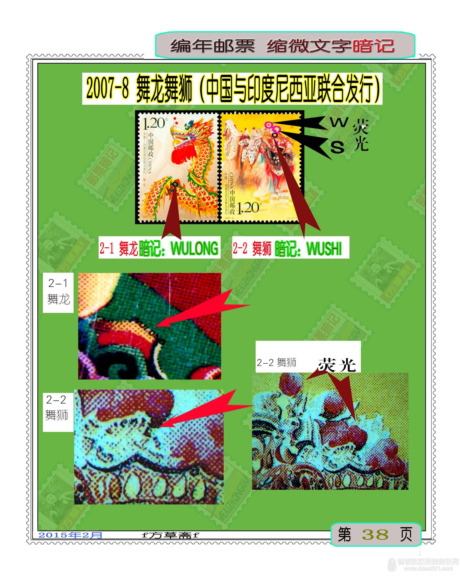 2007-8 舞龙舞狮.jpg