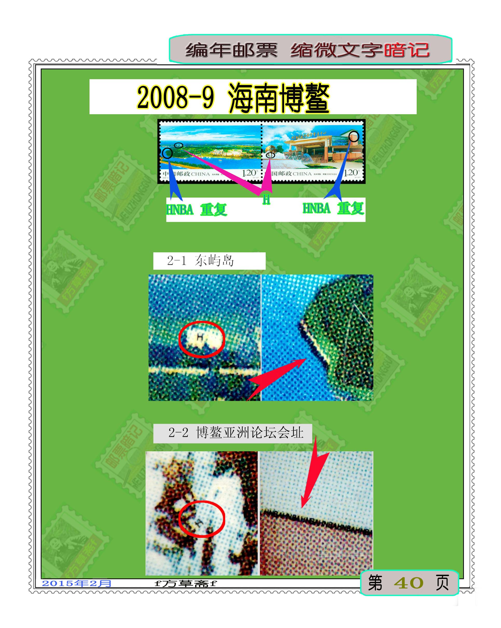 2008-9 海南博鳌.jpg