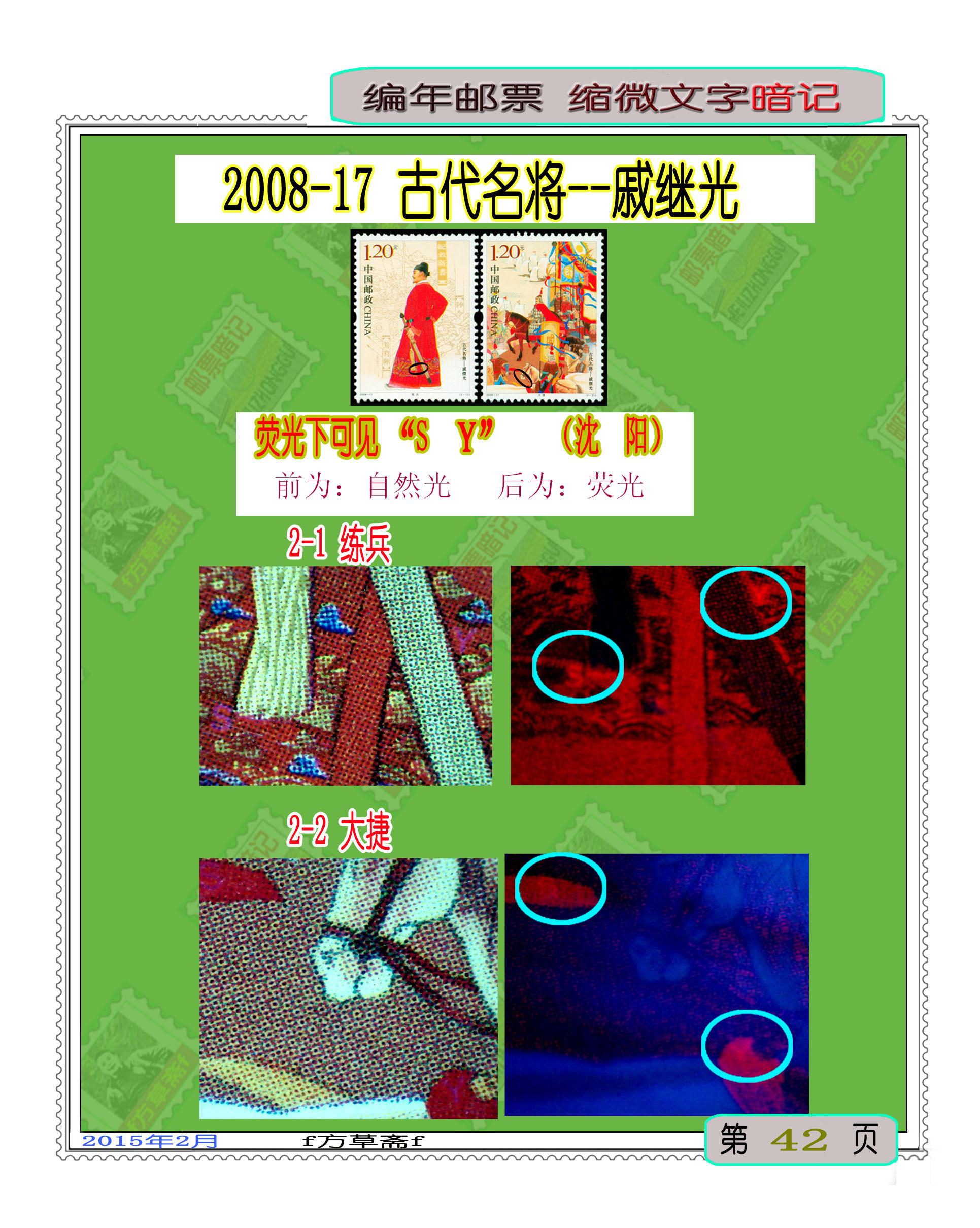 2008-17 古代名将--戚继光.jpg