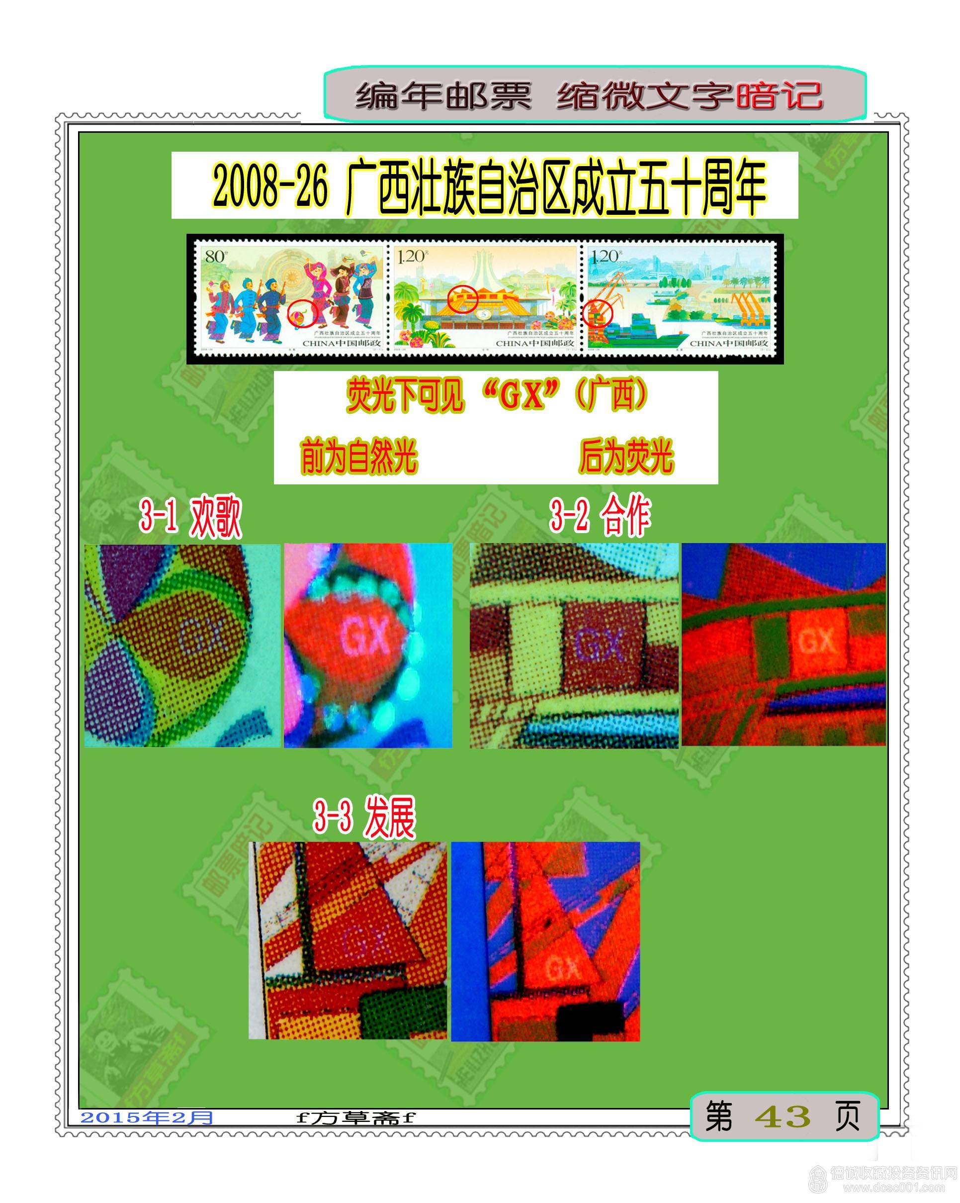 2008-26 广西壮族自治区成立五十周年.jpg