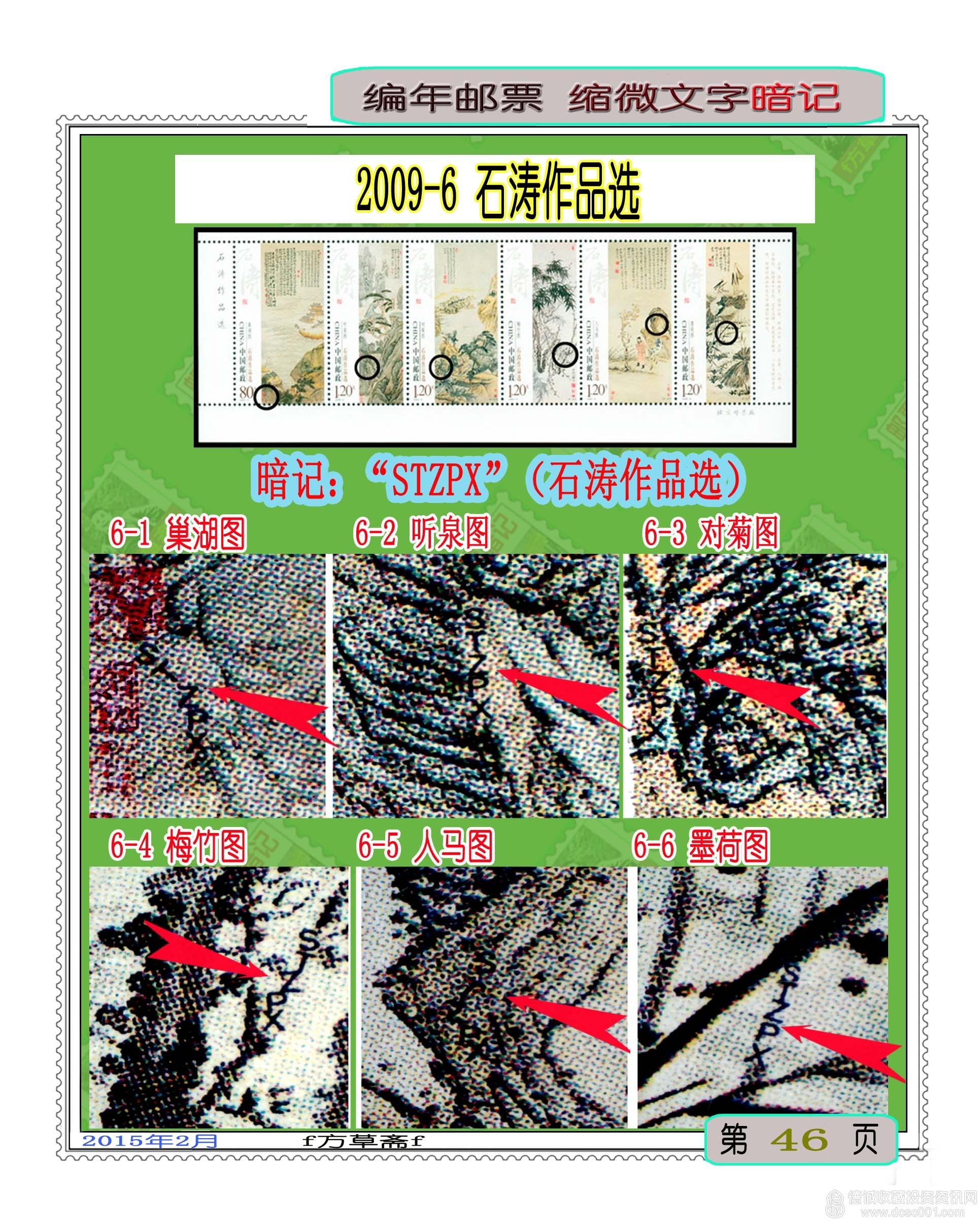 2009-6 石涛作品选.jpg