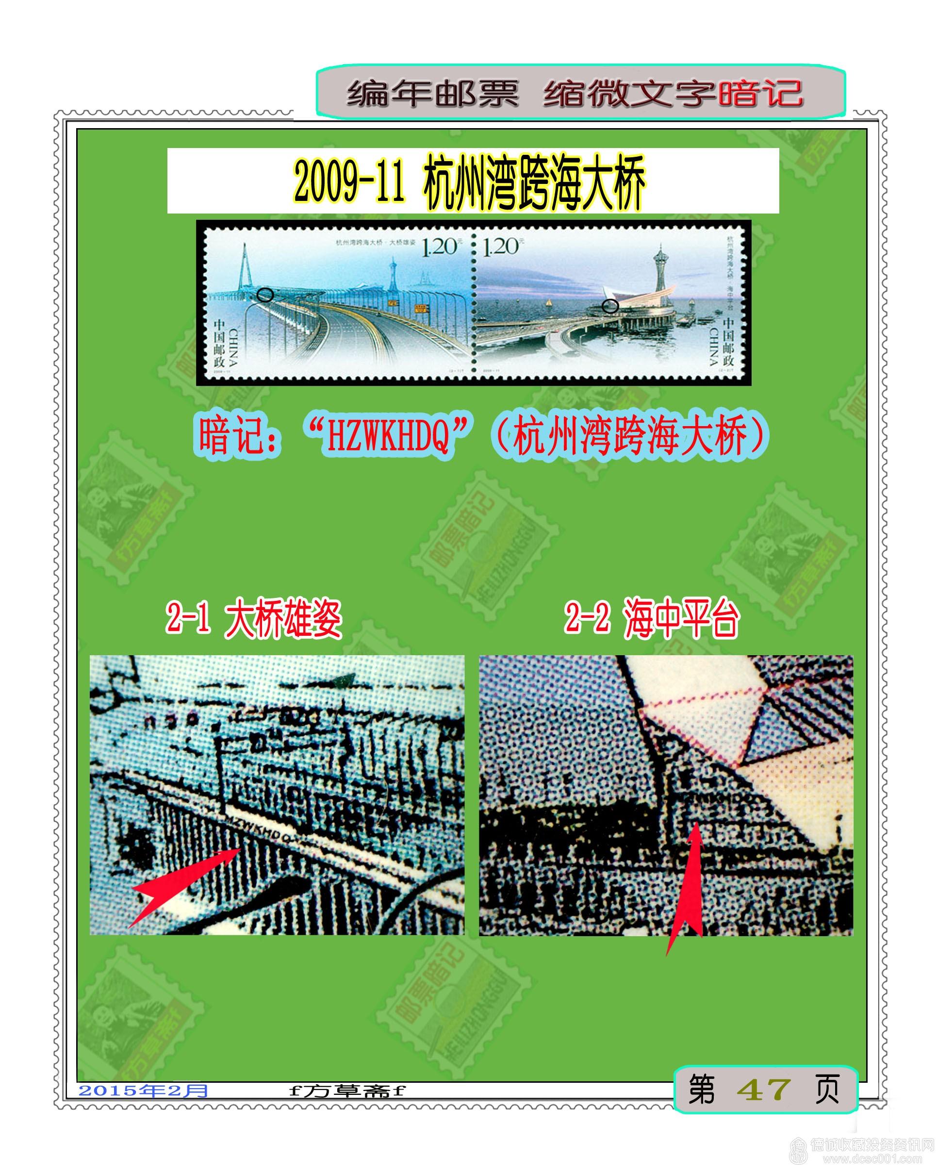 2009-11 杭州湾跨海大桥.jpg