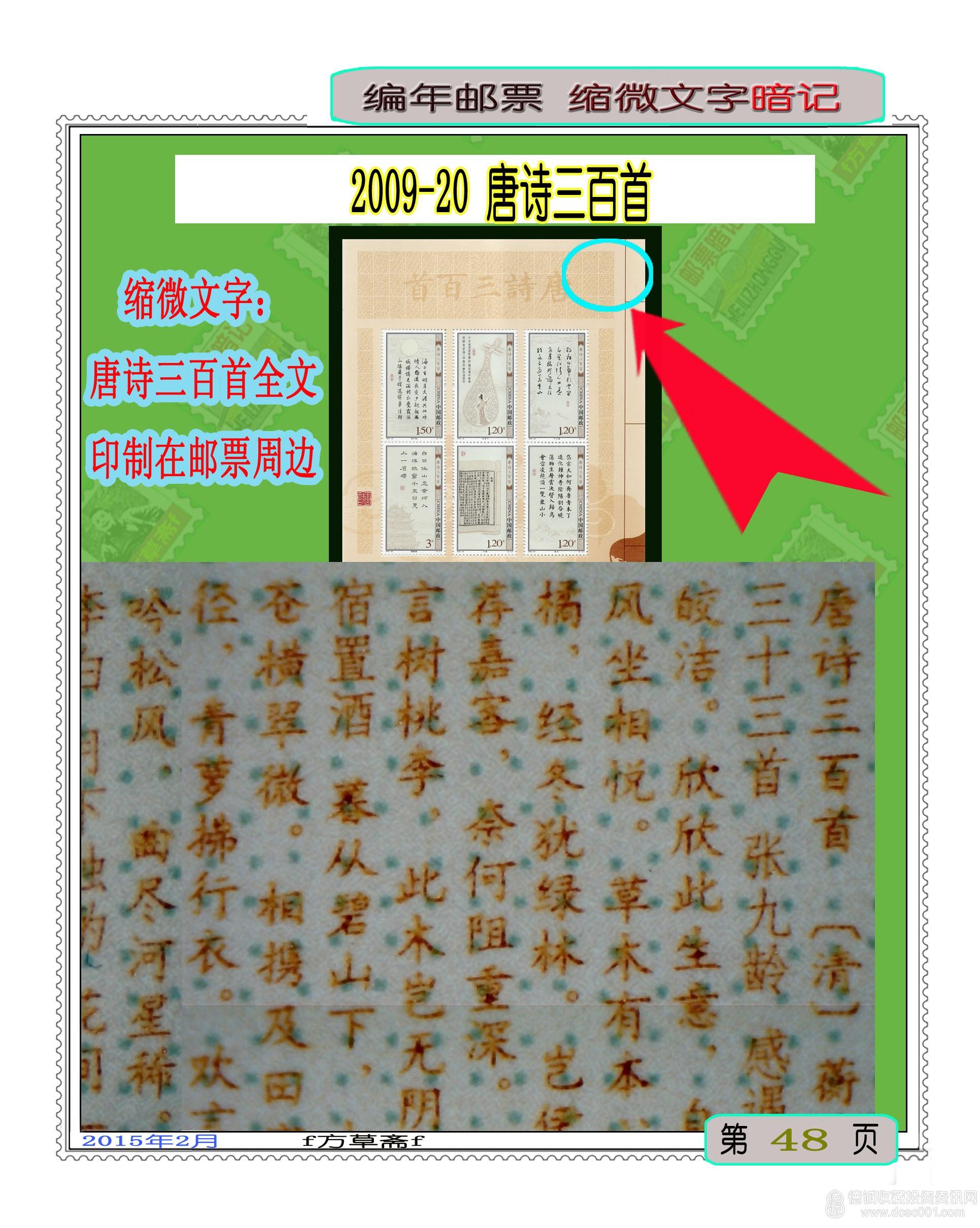2009-20唐诗三百首-1.jpg
