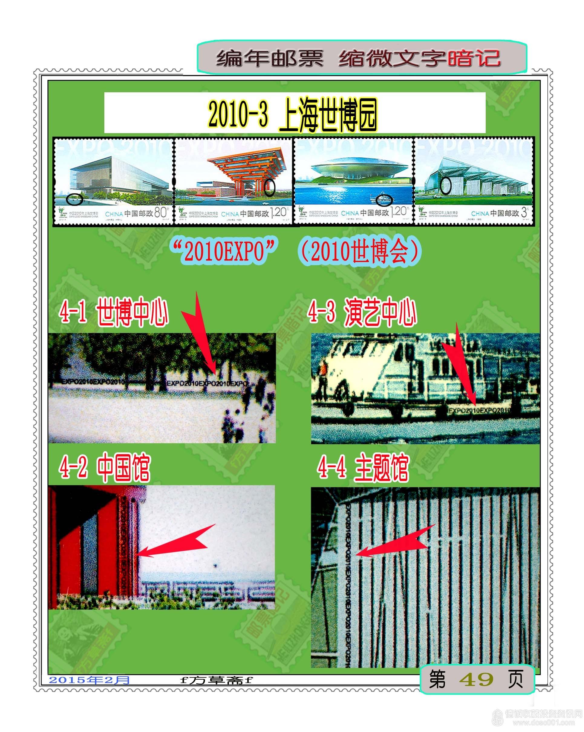 2010-3 上海世博园.jpg