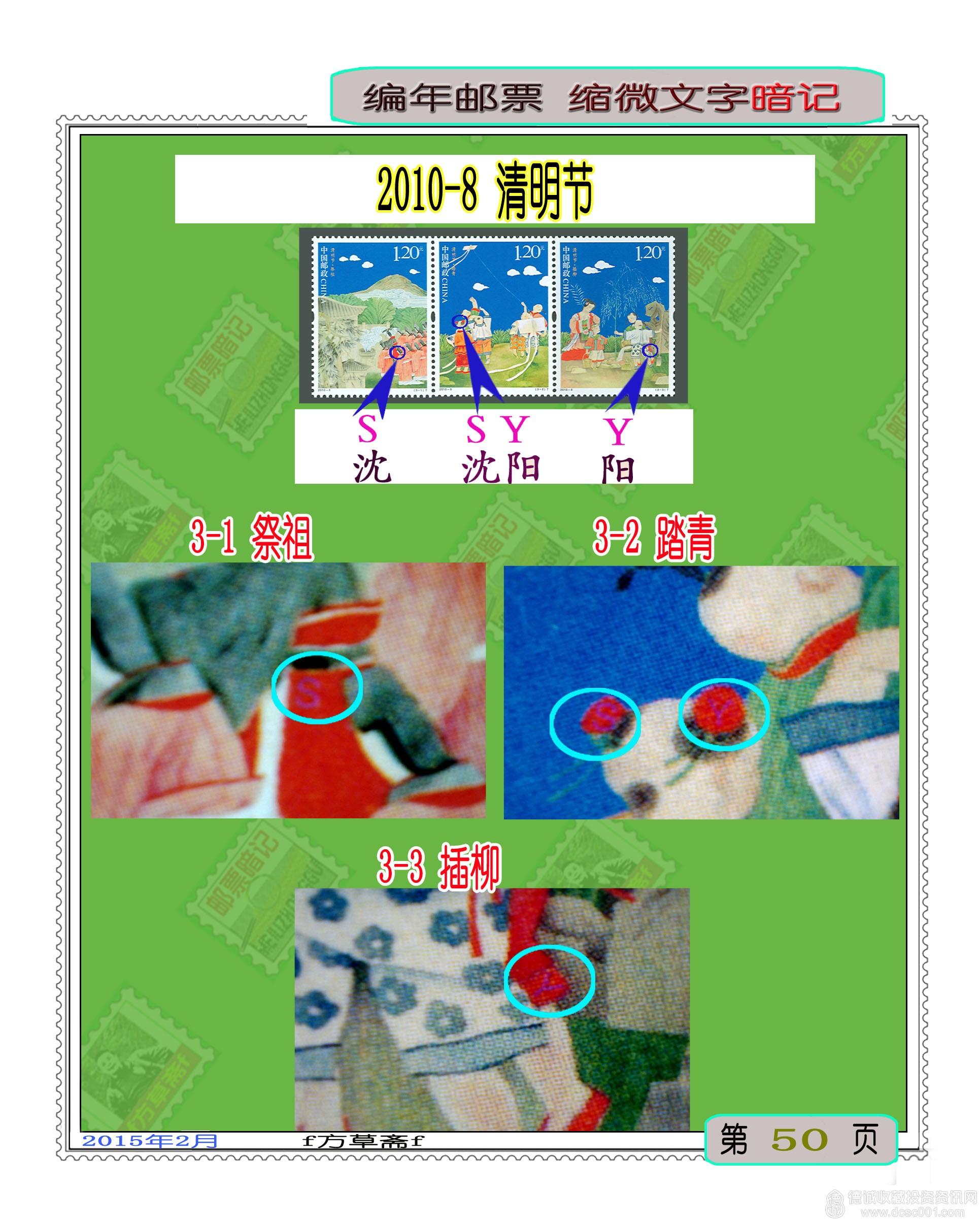 2010-8 清明节.jpg