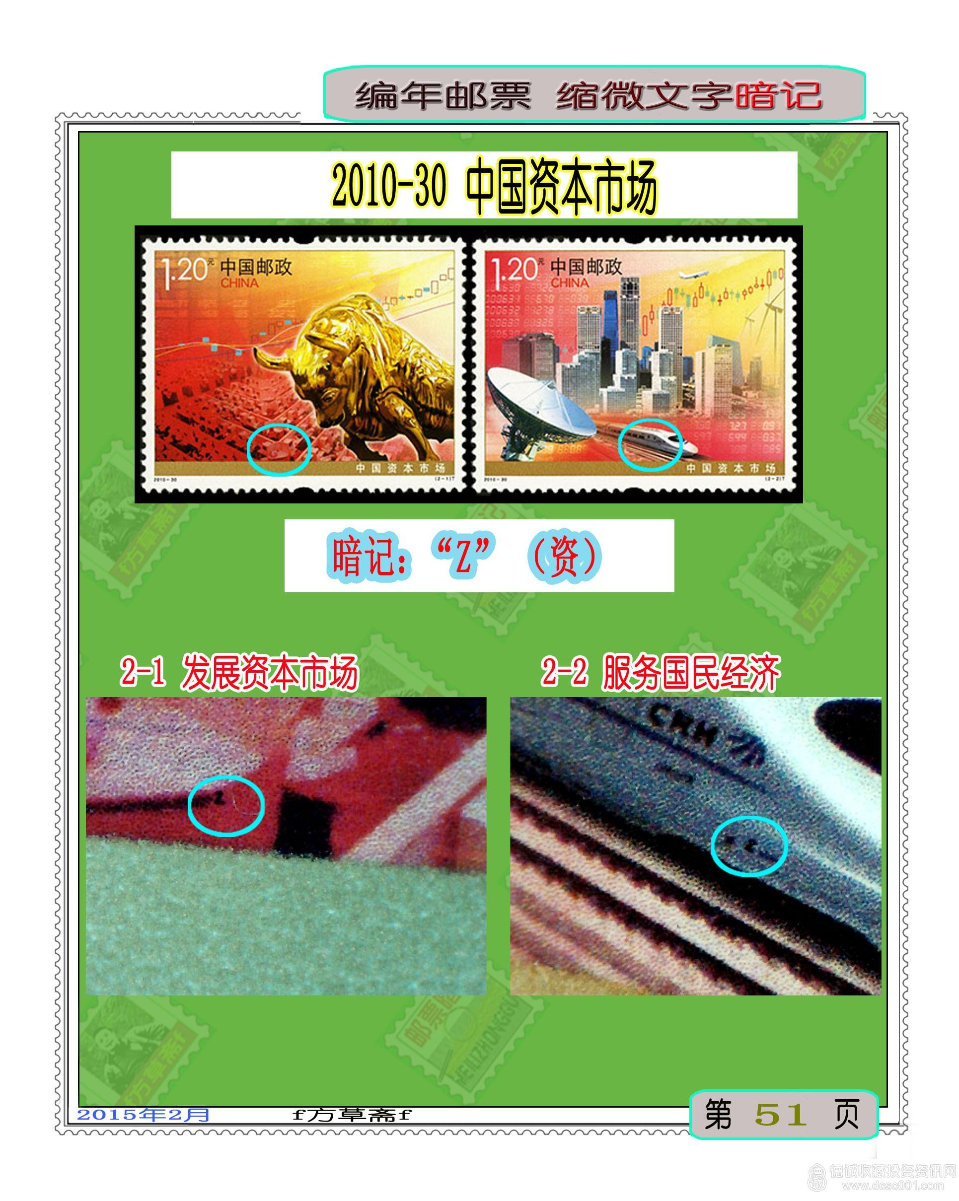 2010-30中国资本市场-1.jpg