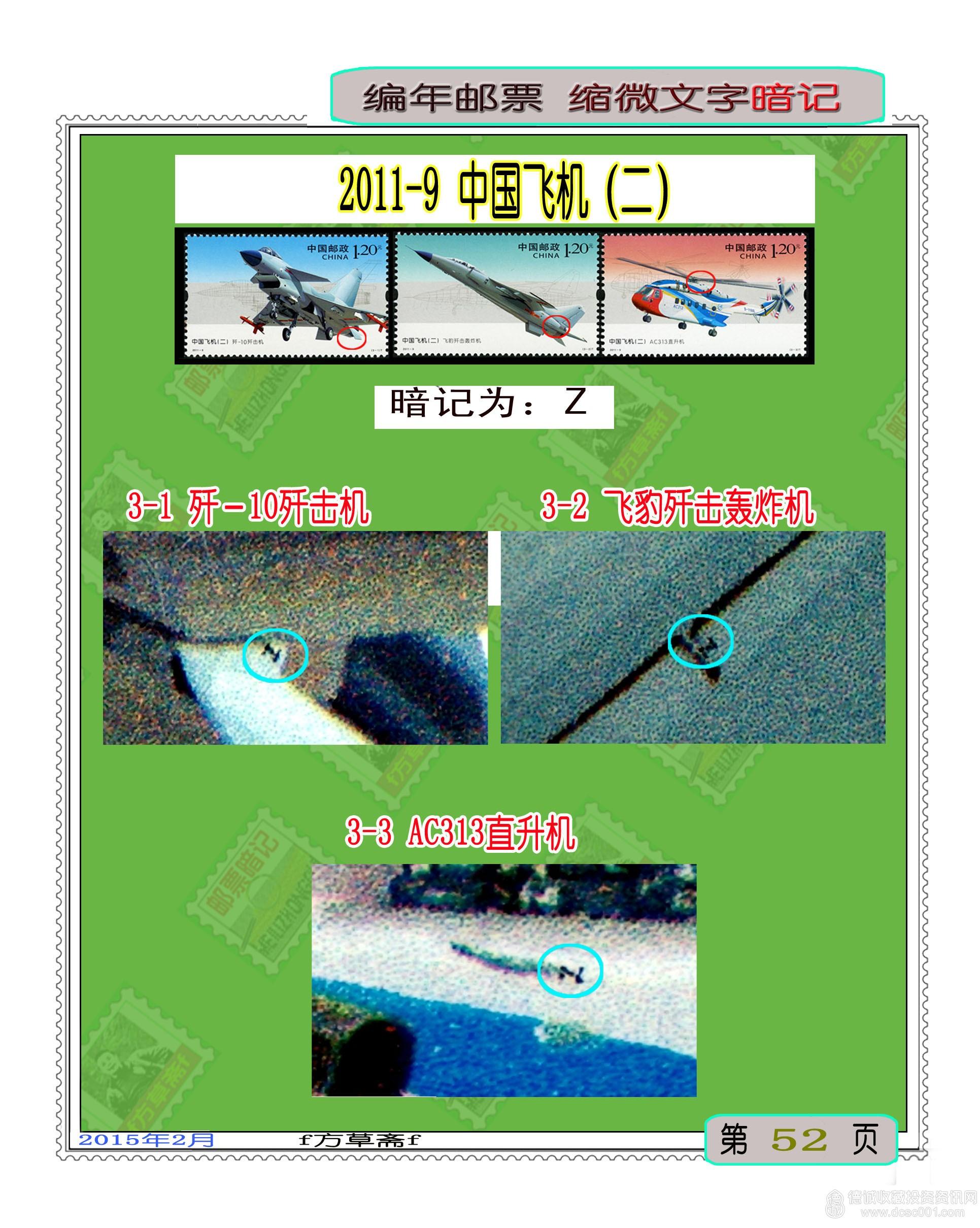 2011-9 中国飞机(二).jpg