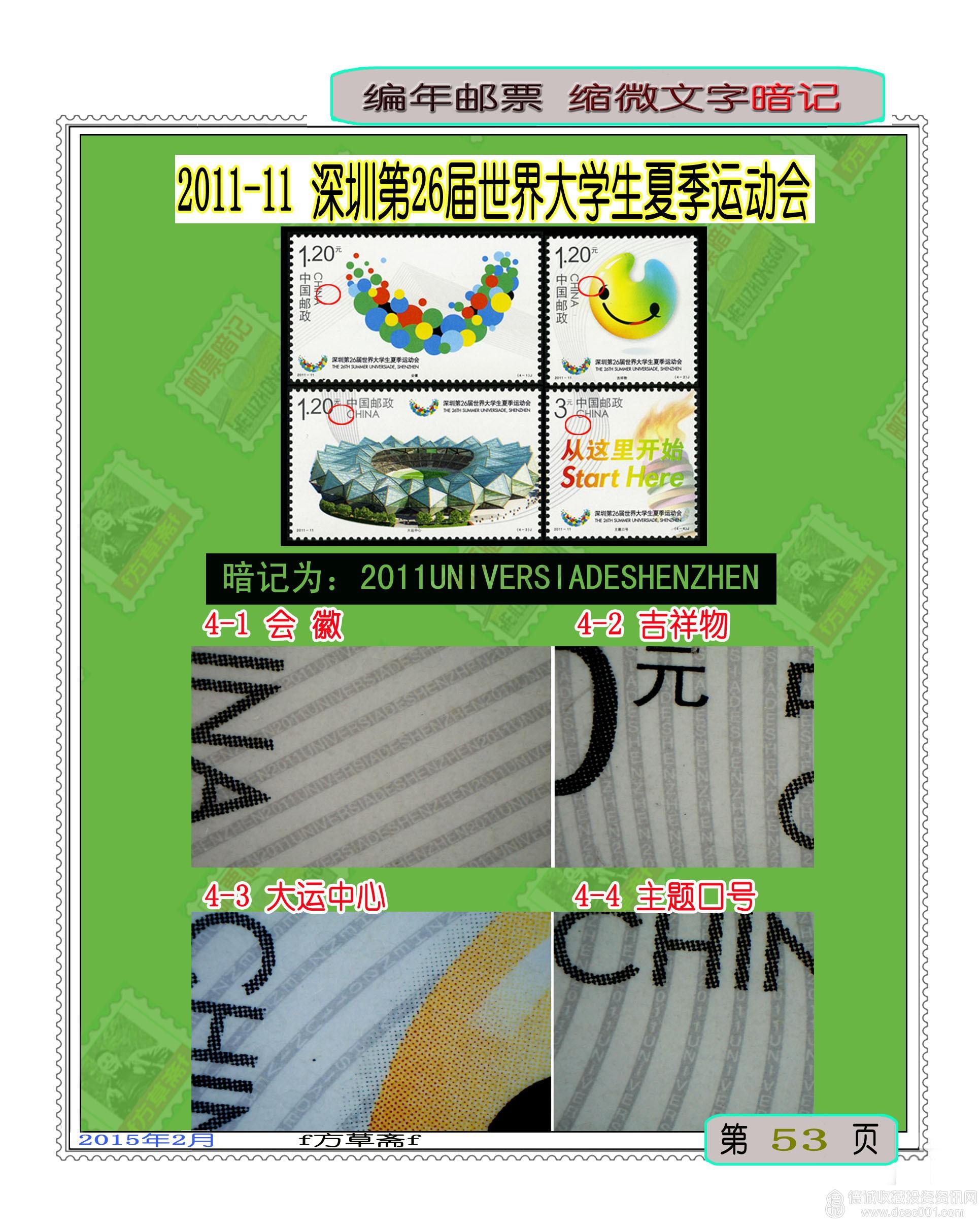 2011-11 深圳第26届世界大学生夏季运动会.jpg