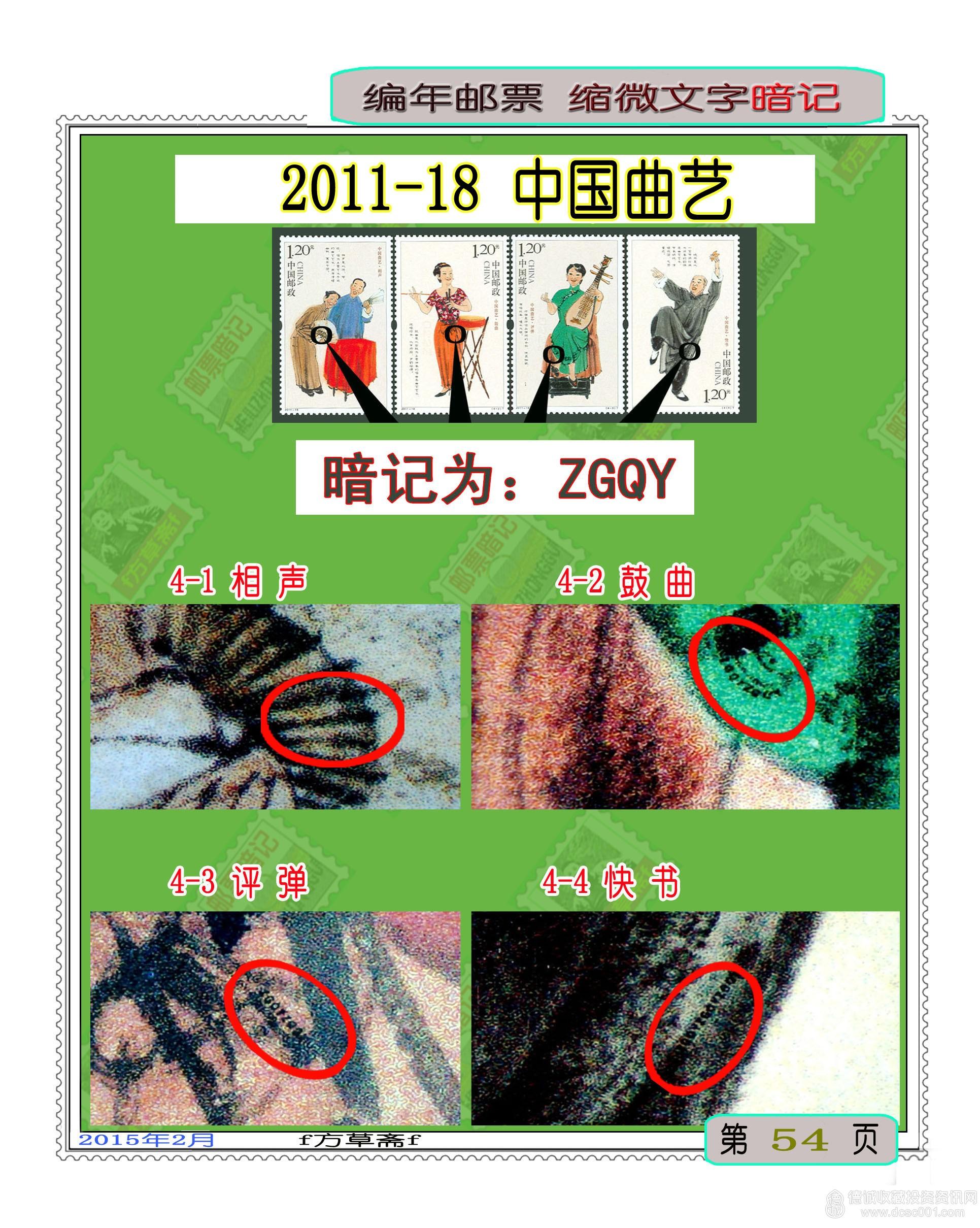 2011-18 中国曲艺.jpg
