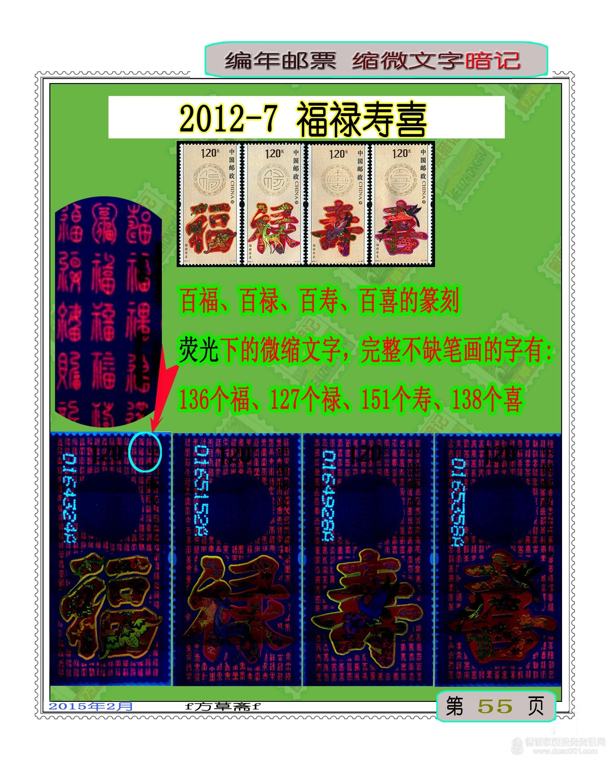 2012-7福禄寿喜-1.jpg