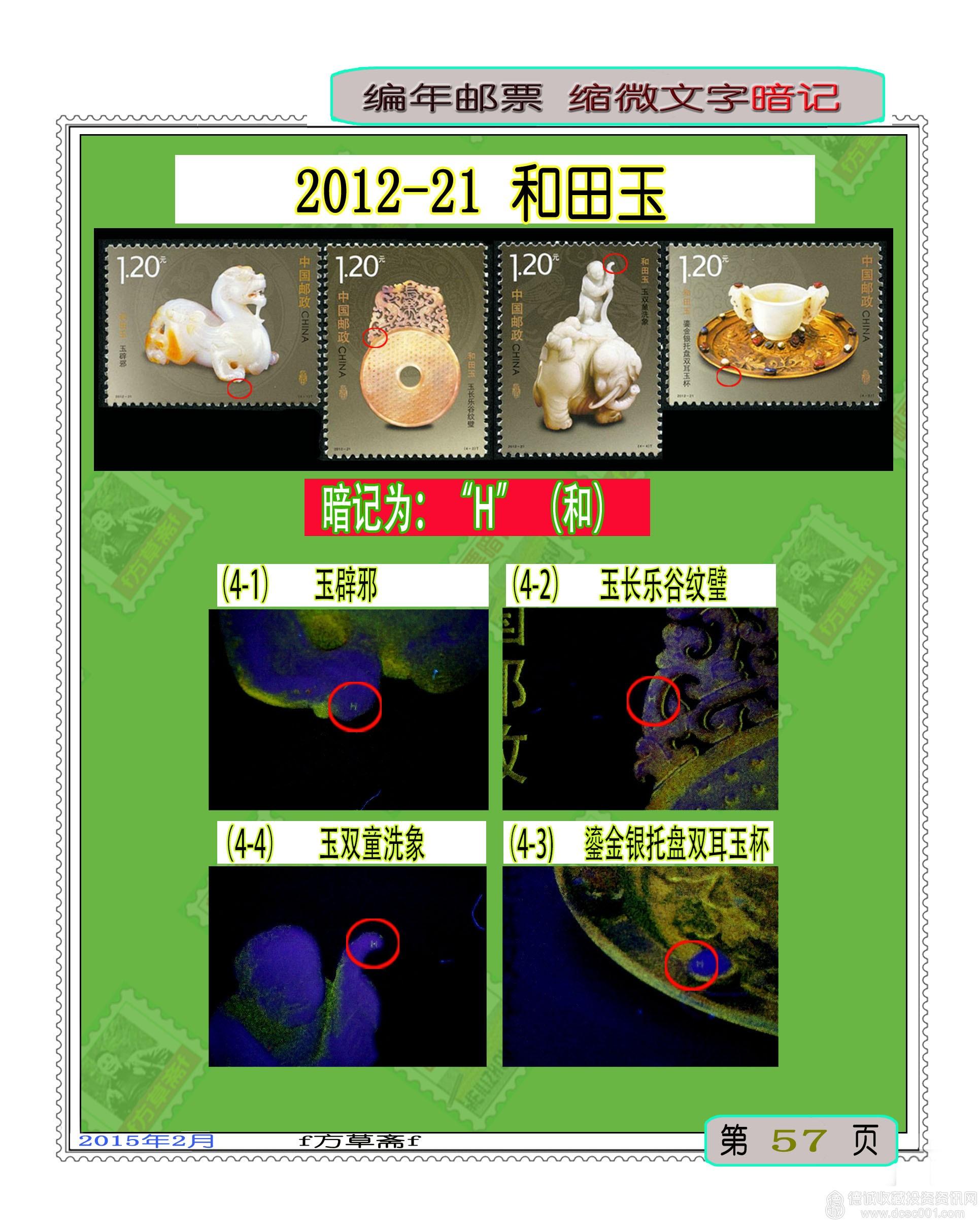 2012-21和田玉.jpg