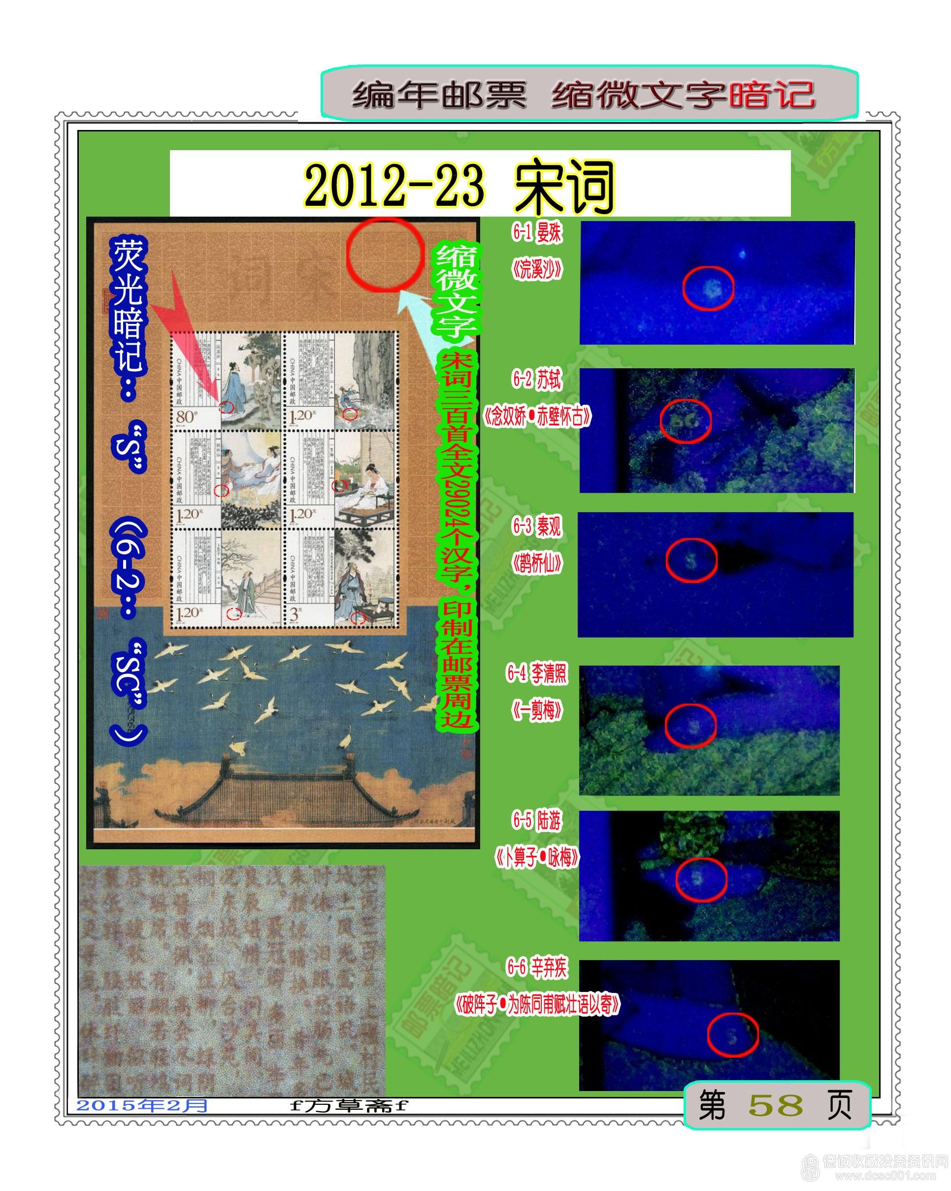 2012-23宋词.jpg