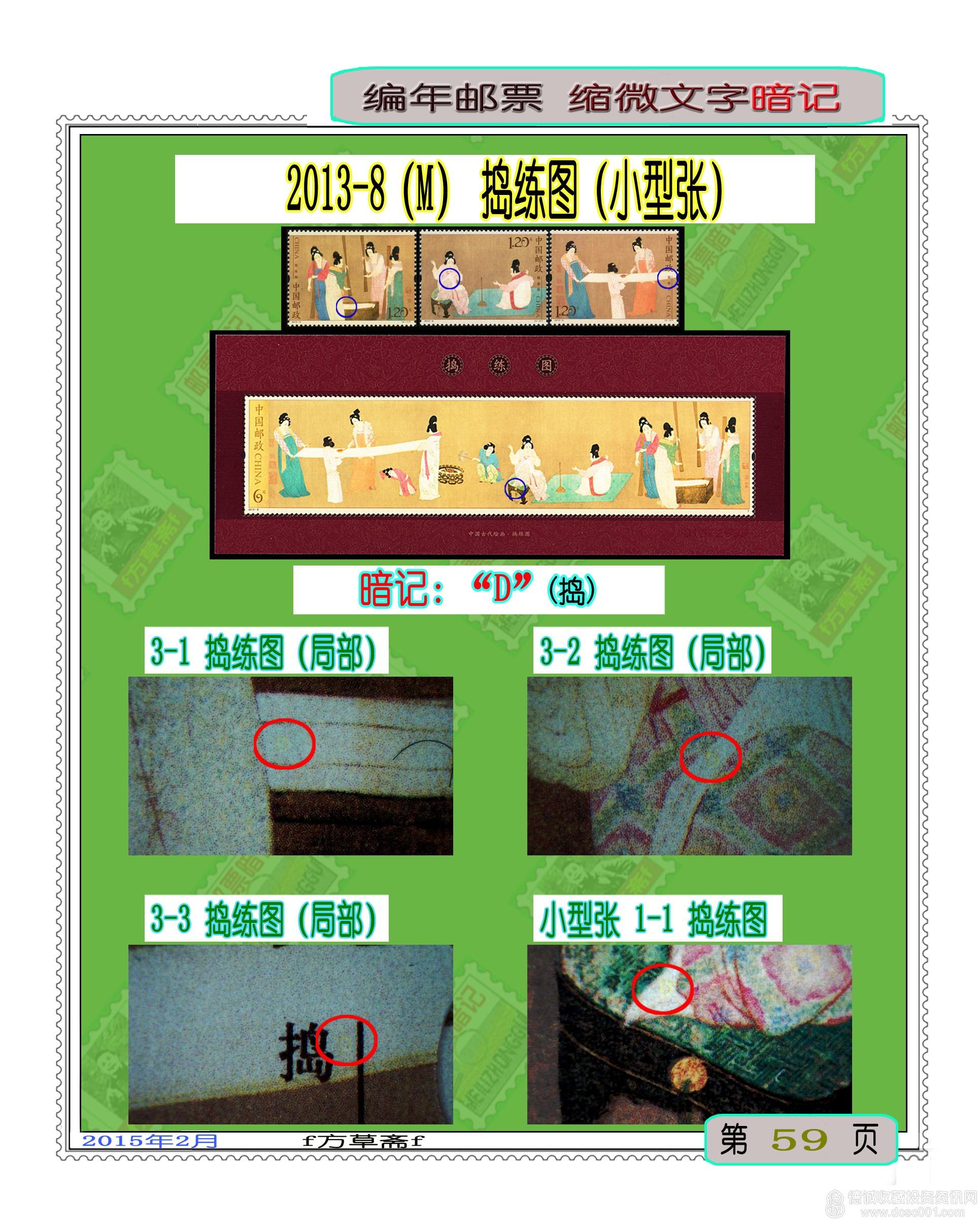 2013-8捣练图.jpg