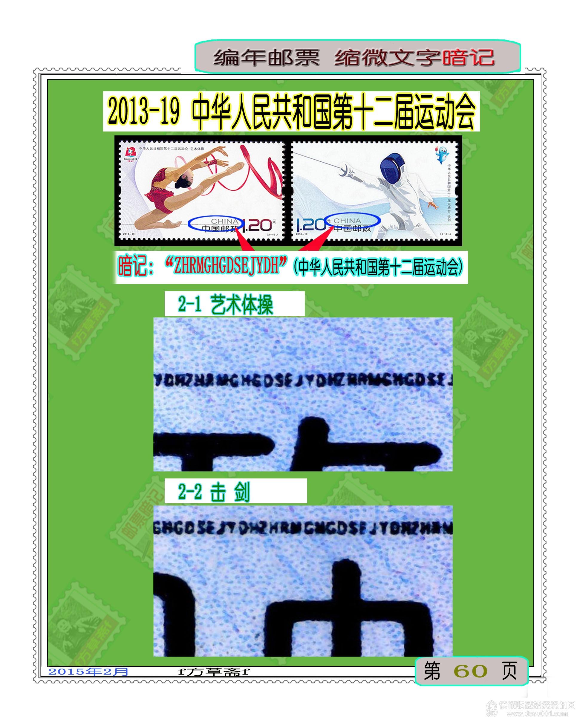 2013-19.中华人民共和国第十二届运动会8.jpg