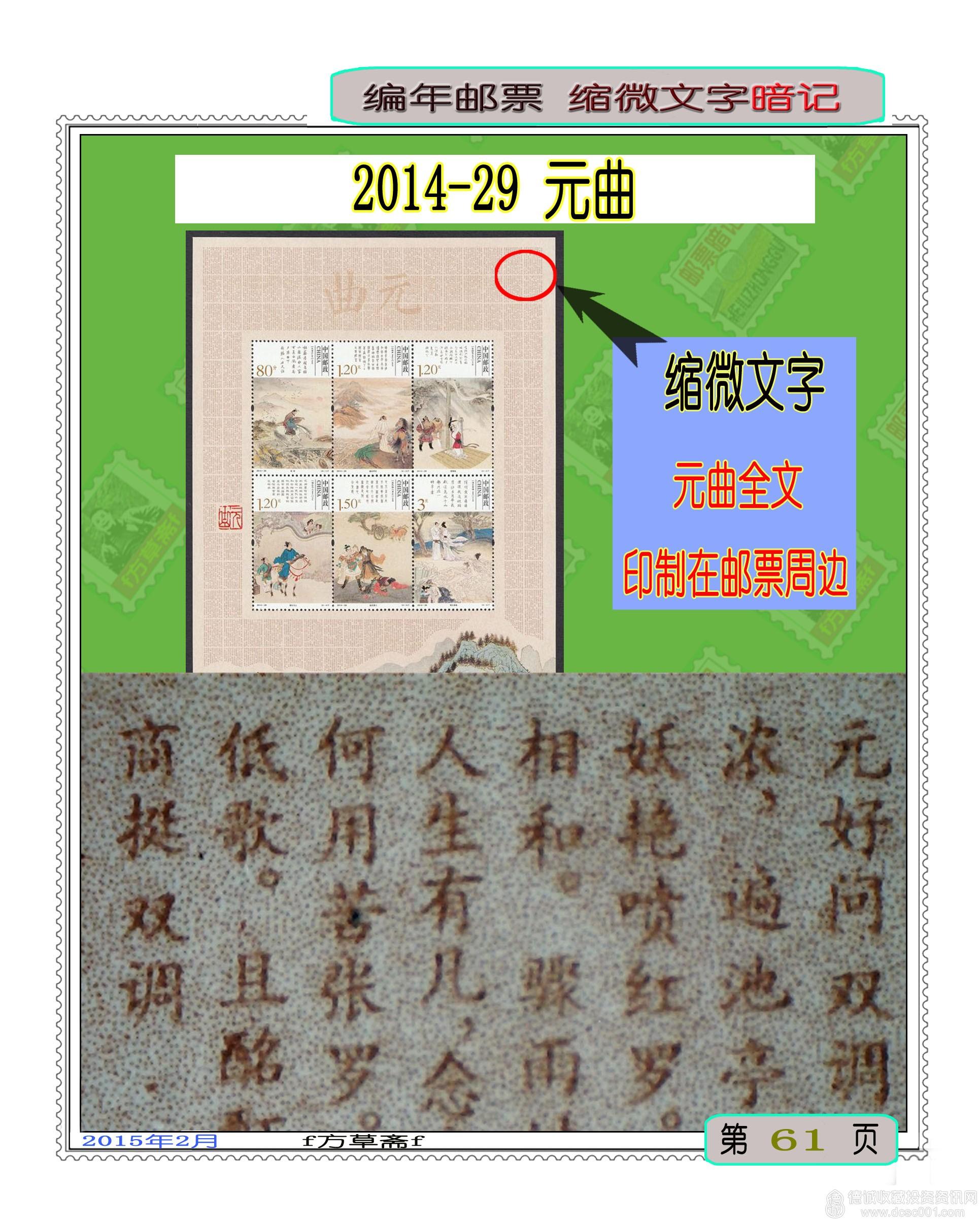 2014-29 元曲.jpg